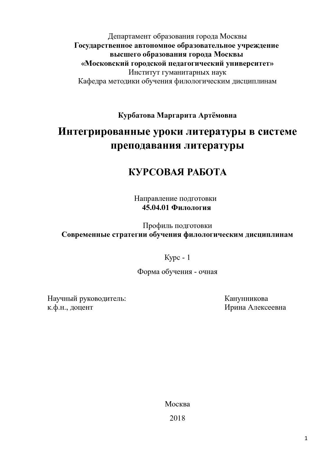 Курсовая работа по теме модели социальной работы работа онлайн николаевск