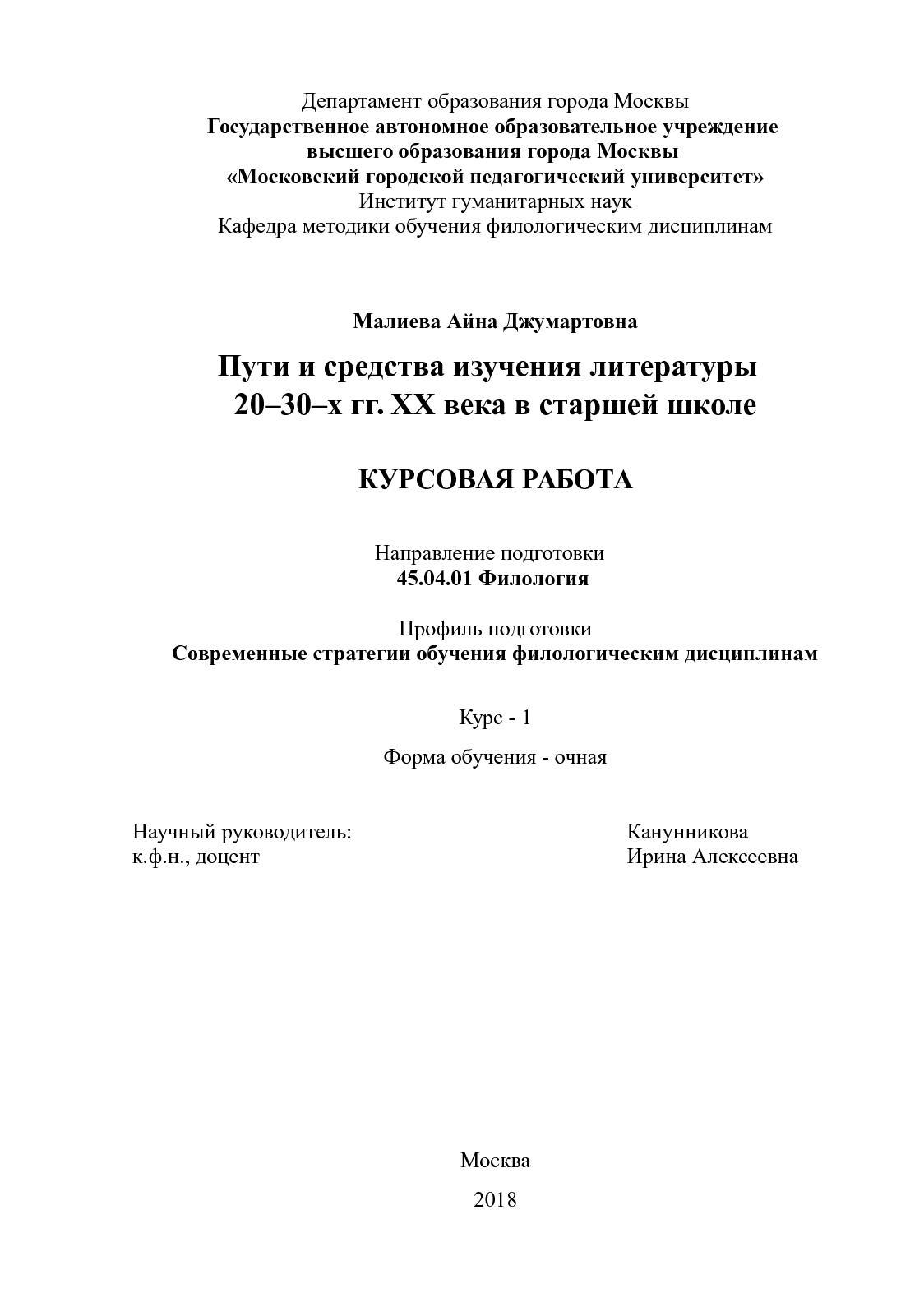 Курсовая работа по методике преподавания истории в школе 1163