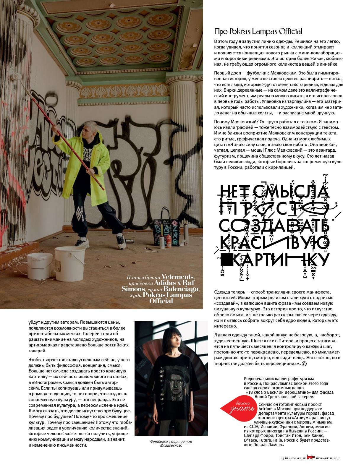 Журнал Ирк.Собака.ru Июнь Июль 2018 - CALAMEO Downloader b29912e414f