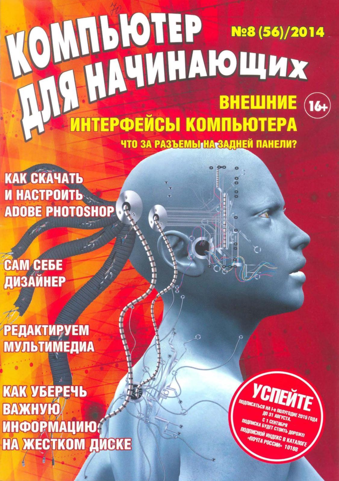Calameo Kompyuter Dlya Nachinayushih 8 2014