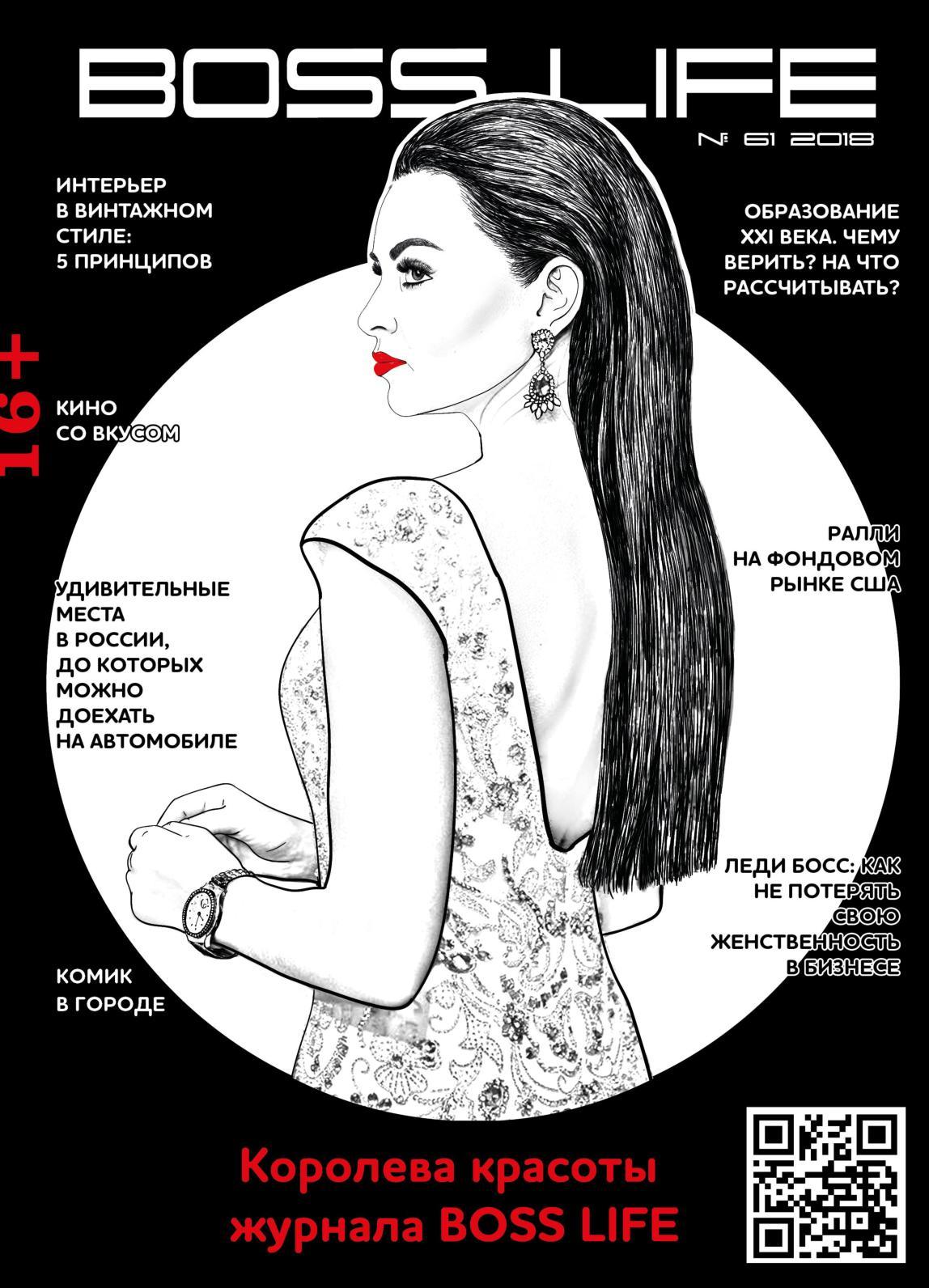 Calaméo - 61 номер журнала Boss Life 59adecea7d0