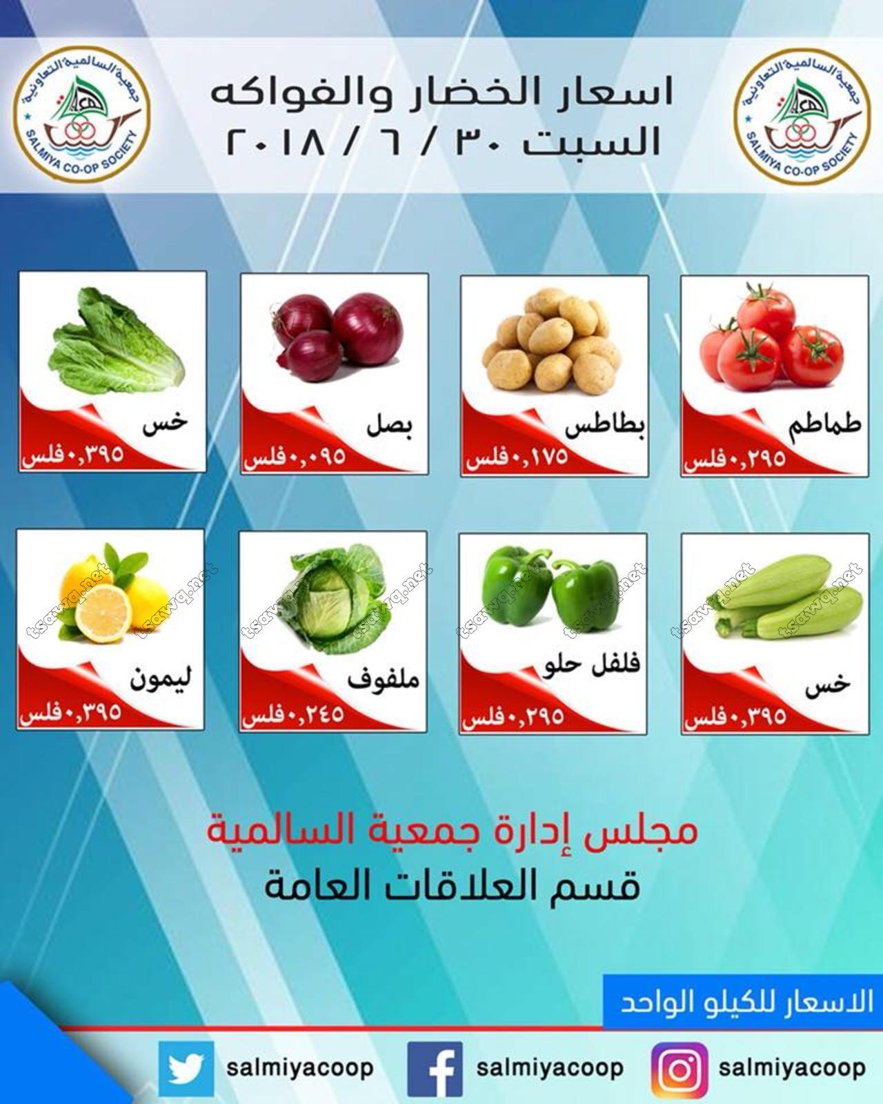 9d29ca42bfb75 عروض جمعية السالمية التعاونية الكويت فقط السبت 30 يونيو 2018