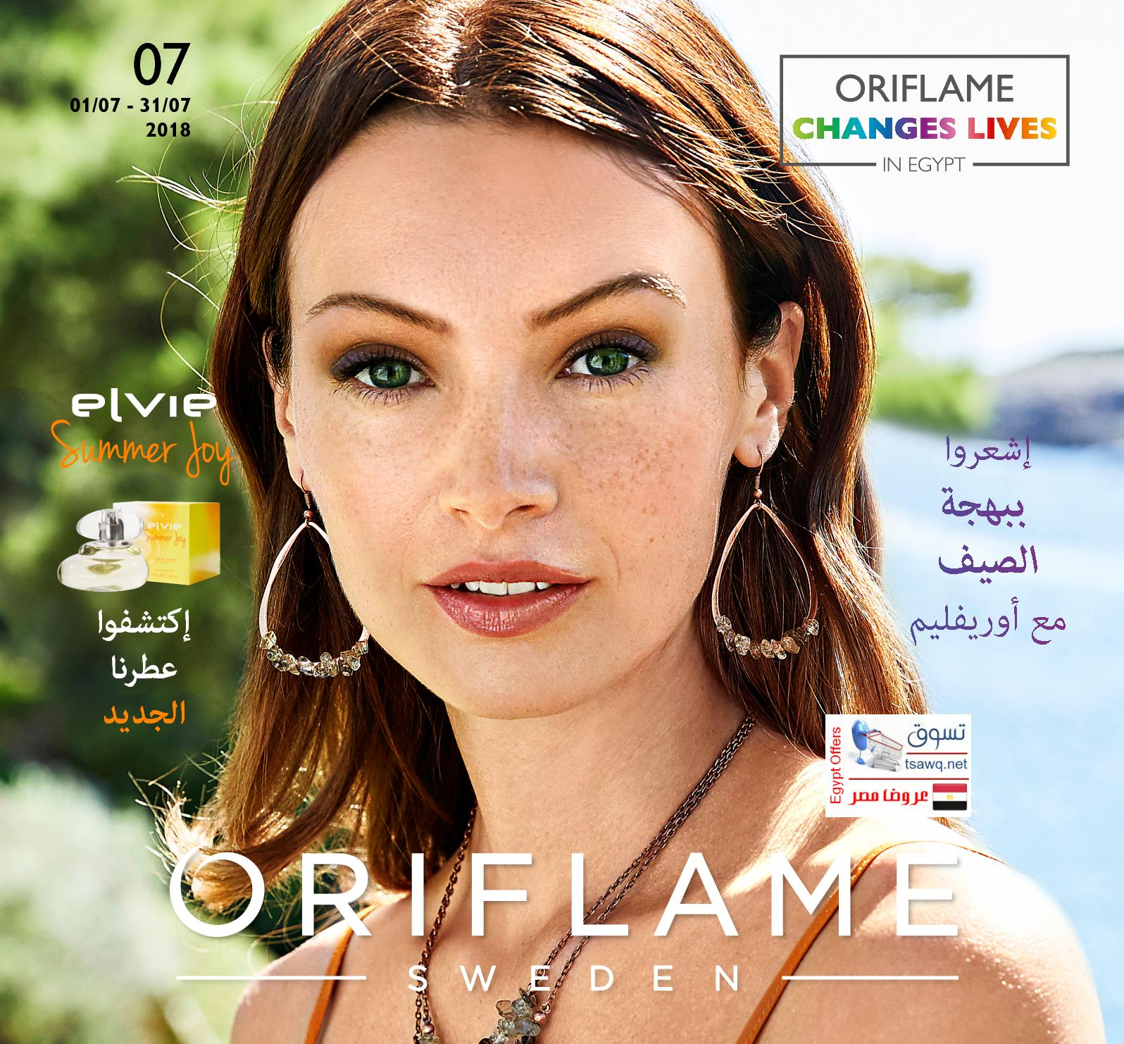 b14d01b3b Calaméo - Tsawq Net Oriflame Brochure Egypt 07 2018