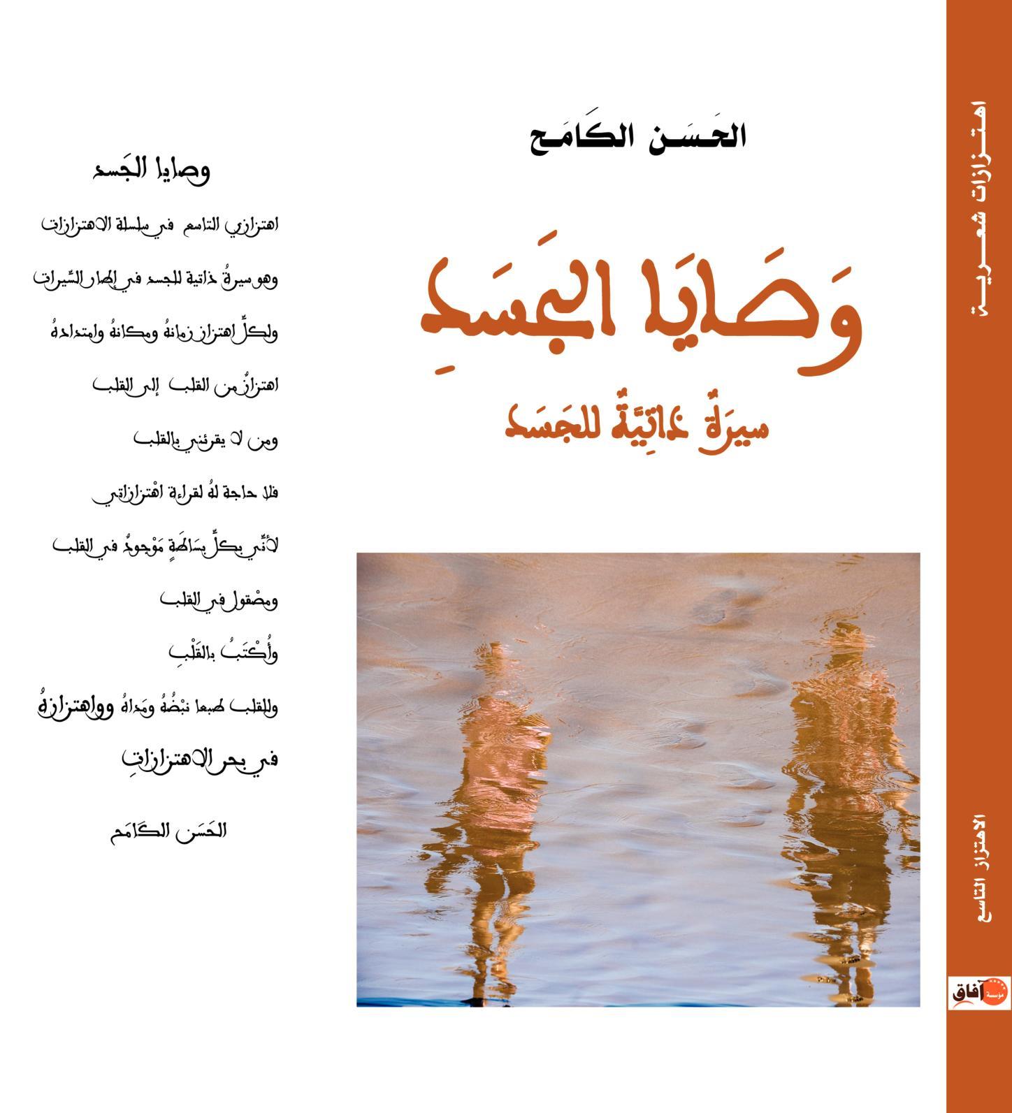 b611f28f1 Calaméo - ديوان وصايا الجسد للشاعر الحسن الكامح