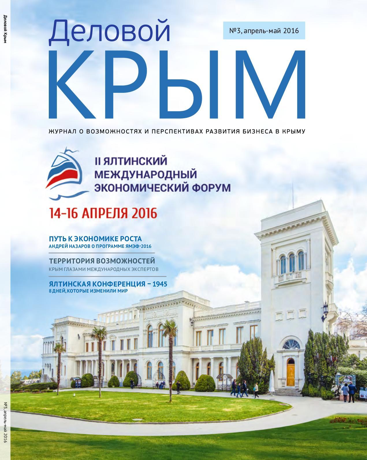 Московский индустриальный банк, Связь-банк, РНКБ (Крым).
