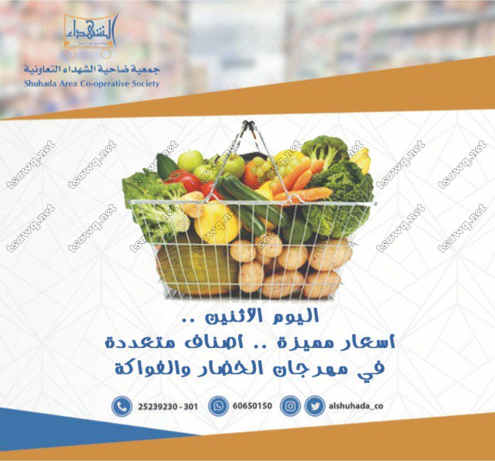 Calaméo - Tsawq Net Al Shuhada Coop Kuwait 23 7 2018