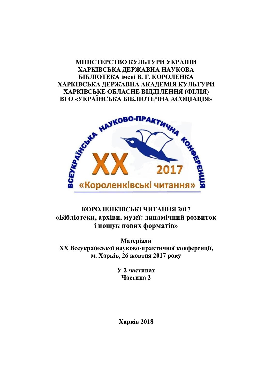 Calaméo - Короленківські читання 2017 Частина 2 2026bc59a24b5