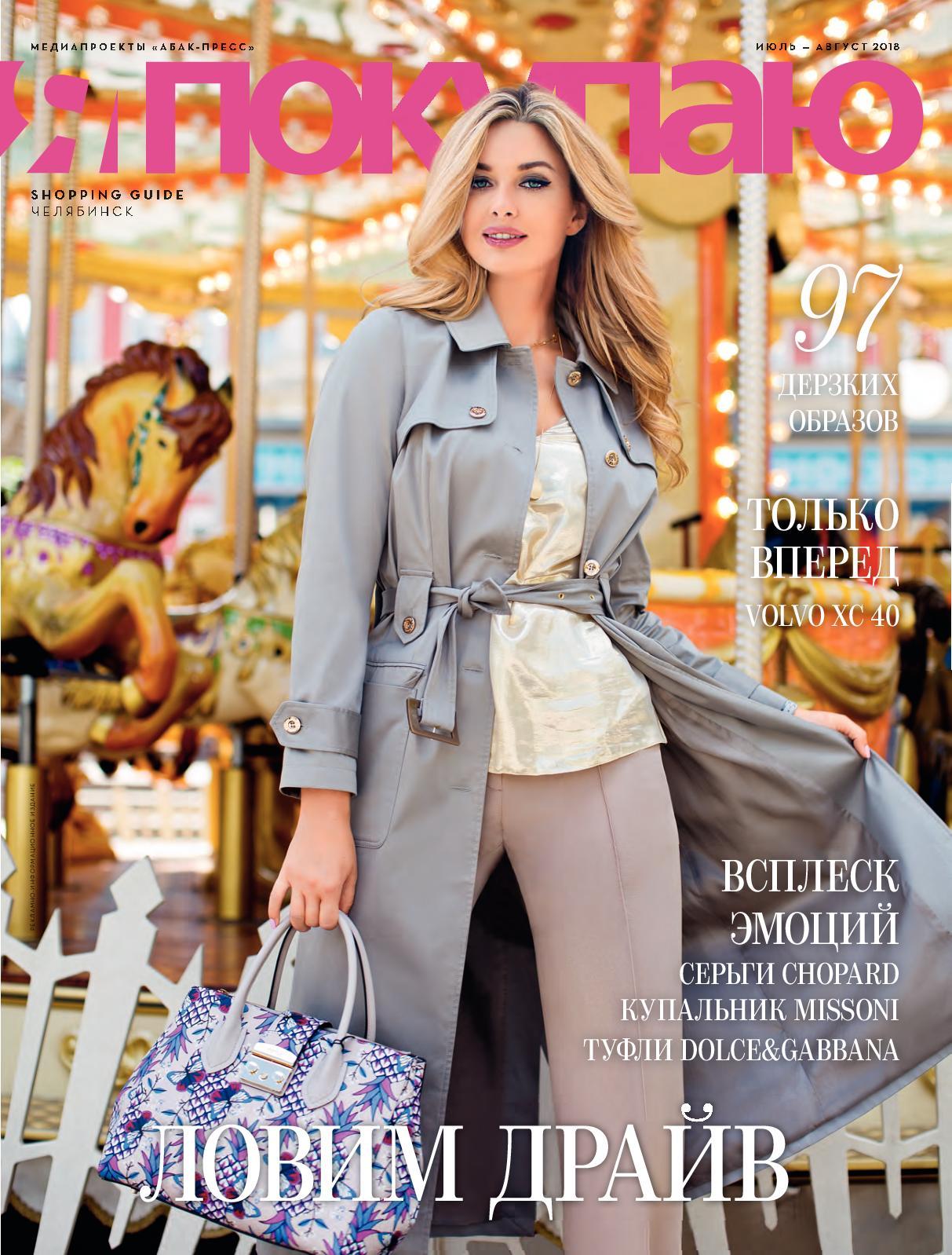 Calaméo - Shopping Guide «Я Покупаю. Челябинск», июль—август 2018 e3965870318