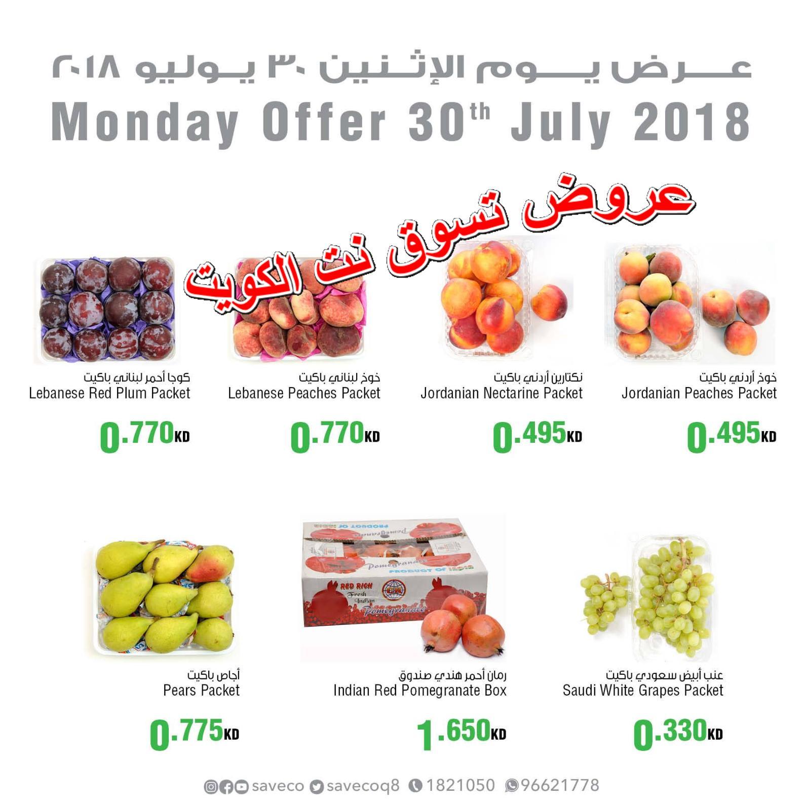 Calaméo - Tsawq Net Saveco Al Rai Kuwait 30 7 2018