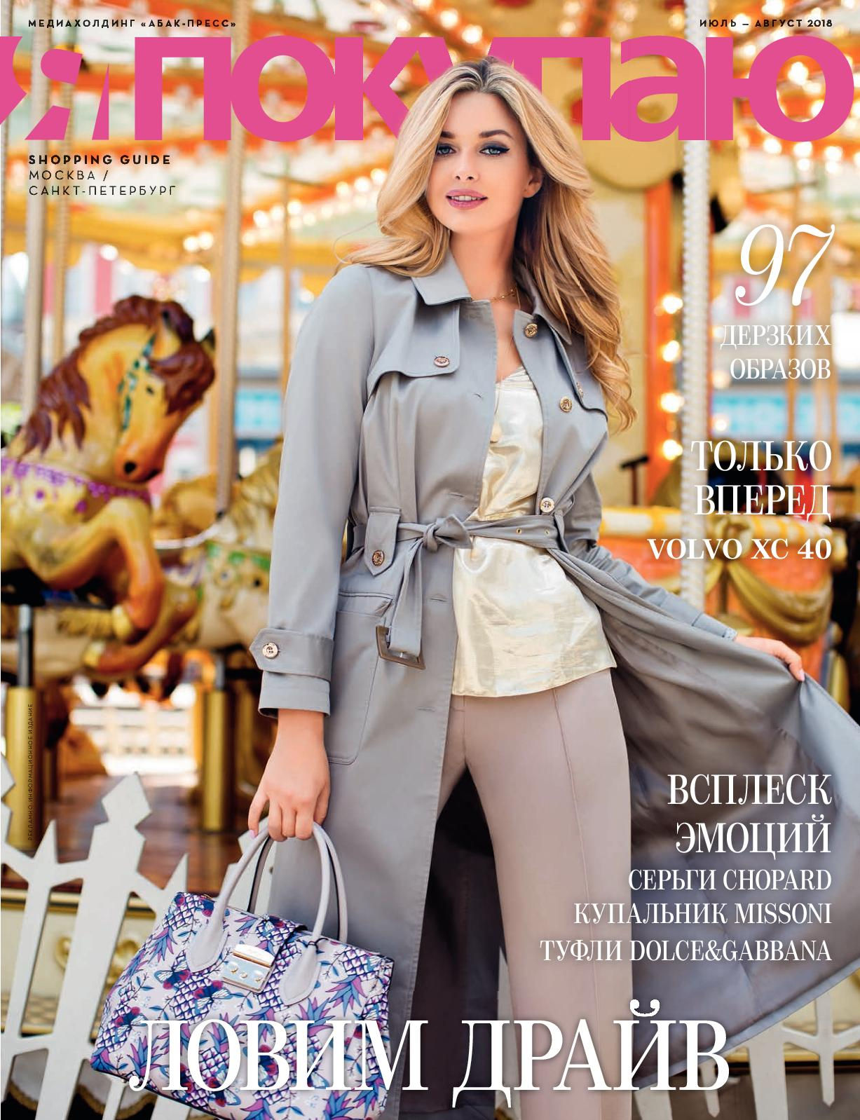 bf239003c6b Calaméo - Shopping Guide «Я Покупаю. Москва - Санкт-Петербург»