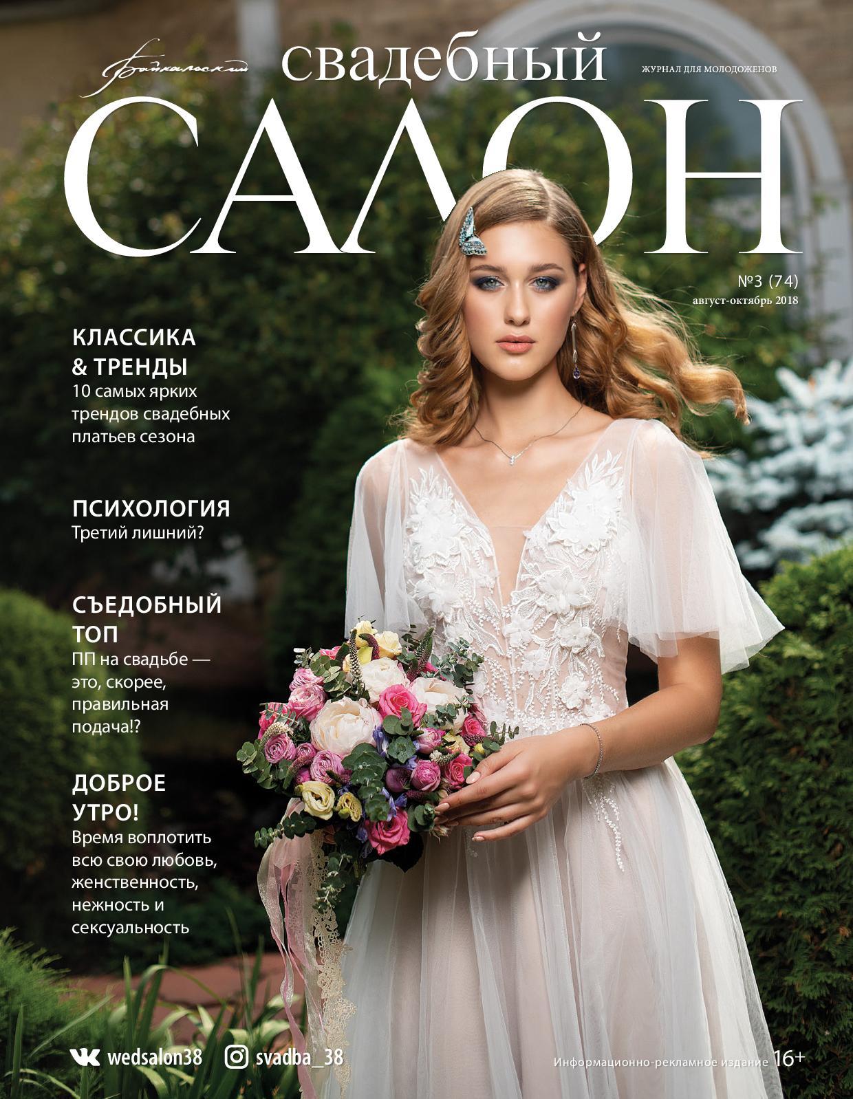 Calaméo - Журнал Свадебный салон №74, Лето-осень 2018 be8f1355ae3