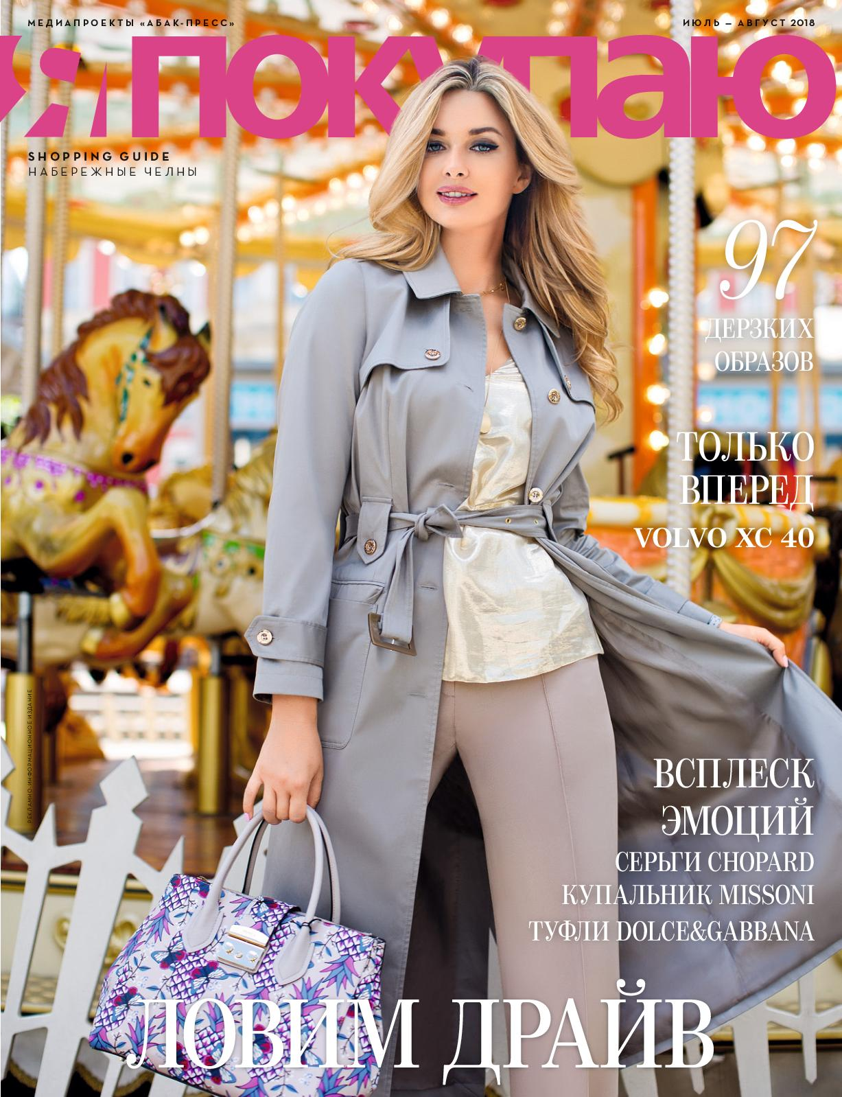 e86a32139fa2671 Calaméo - Shopping Guide «Я Покупаю. Набережные Челны», июль-август 2018