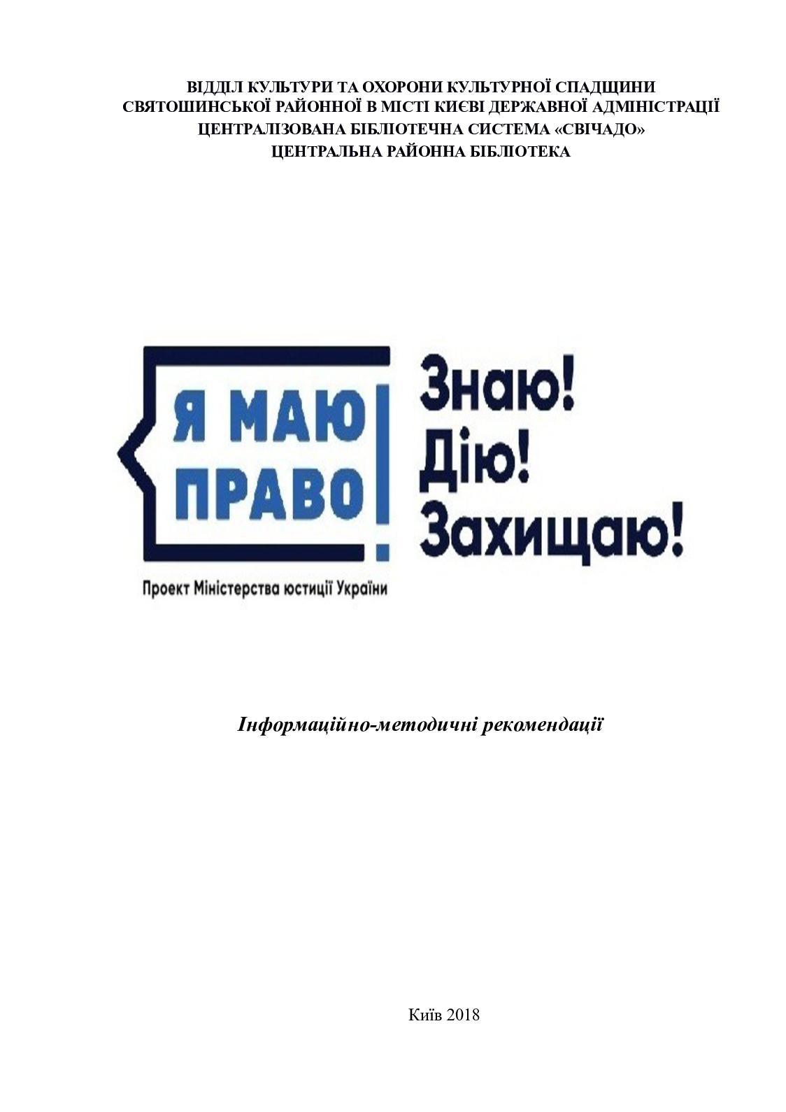 Calaméo - Я маю право  рекомендації бібліотекам 2b43951168137