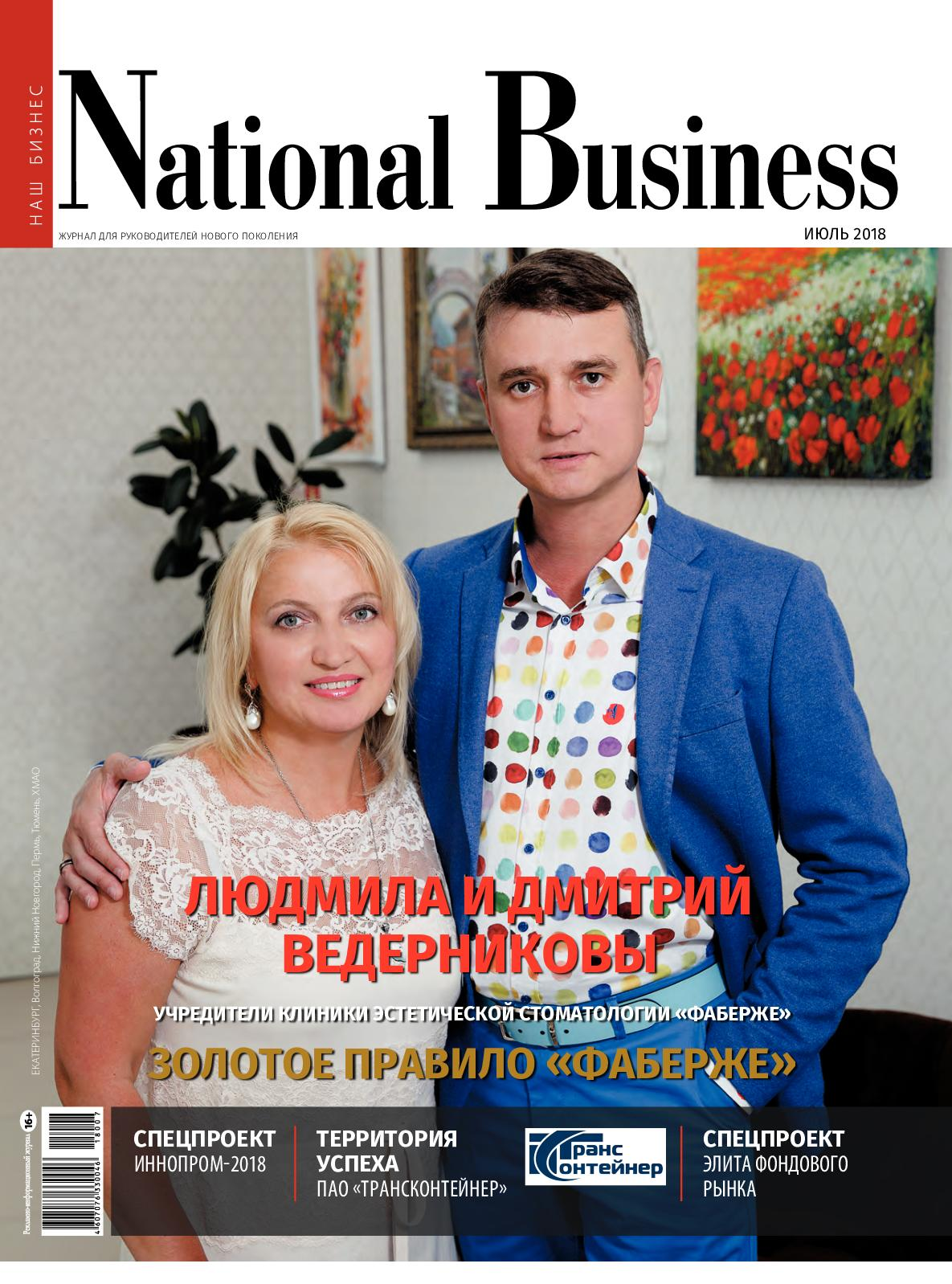 Calaméo - National Business Екатеринбург июль 2018 f208299b70c