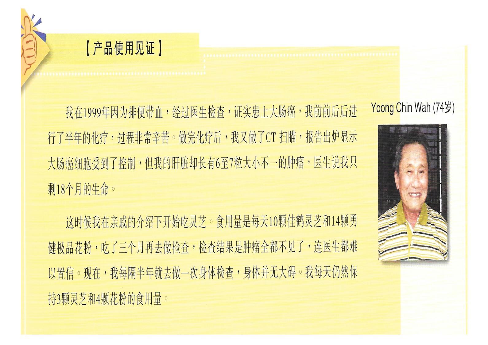 Calameo Colon Cancer Testimony Chinese
