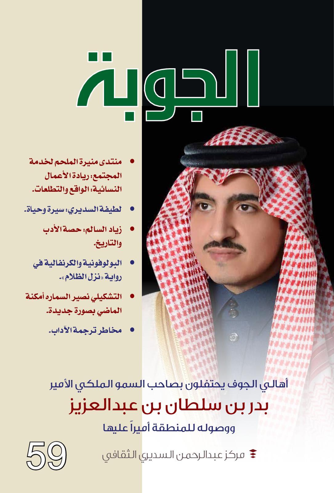 Calameo 59 مجلة الجوبة Aljoubah