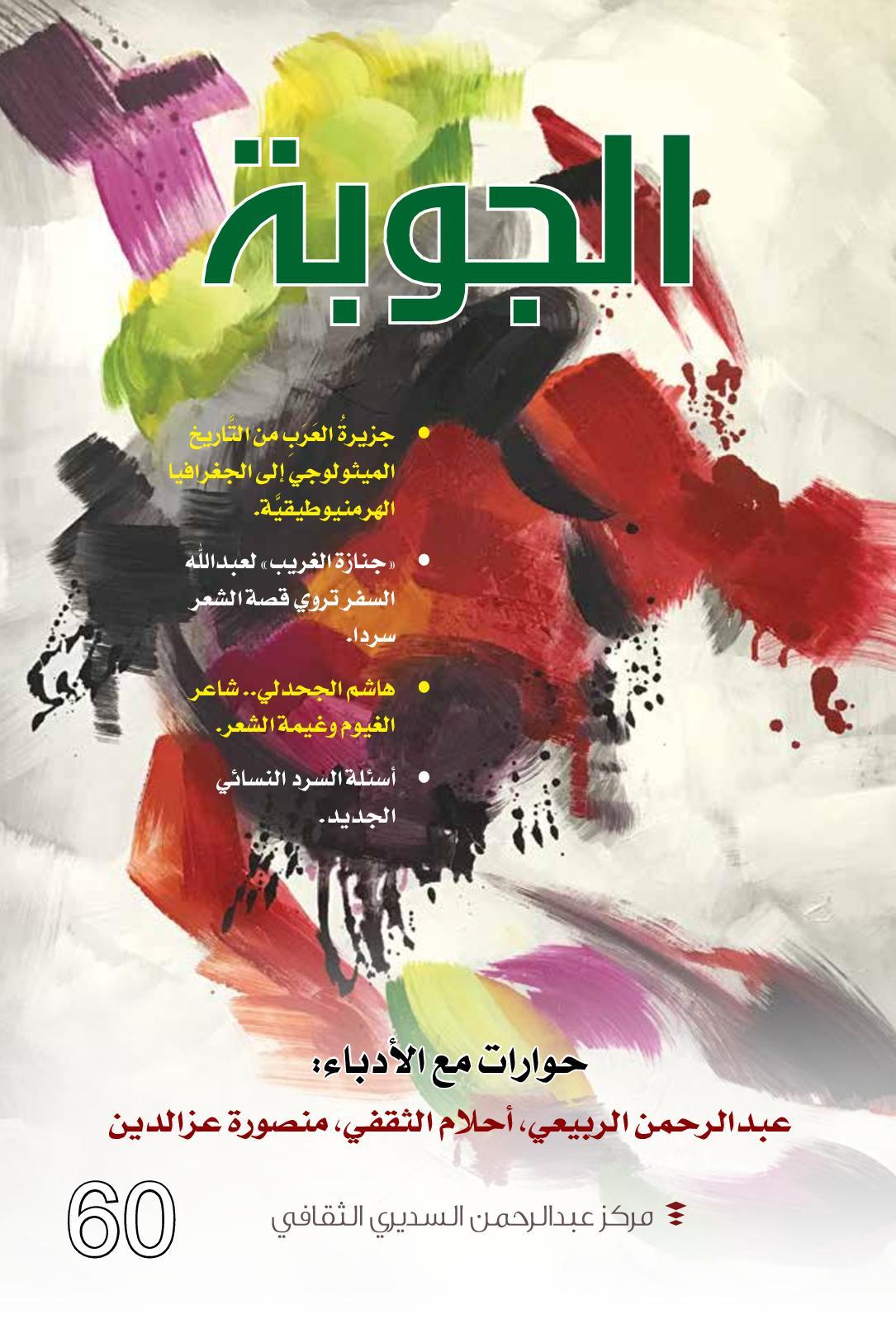 2521101c5 Calaméo - 60_مجلة_الجوبة_Aljoubah