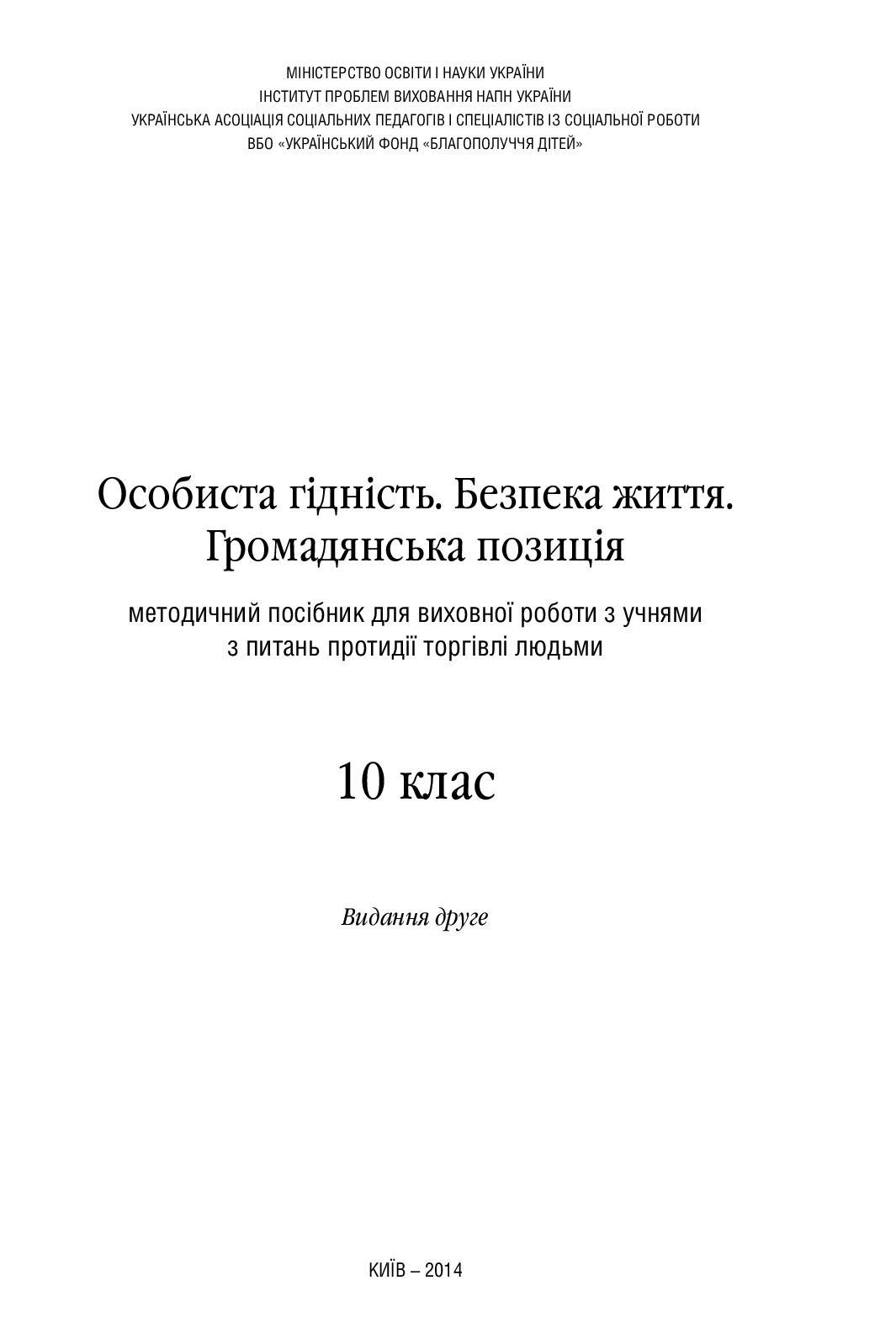 Calaméo - Методичний посібник Особиста гідність 10 клас 89d94eefa41d2