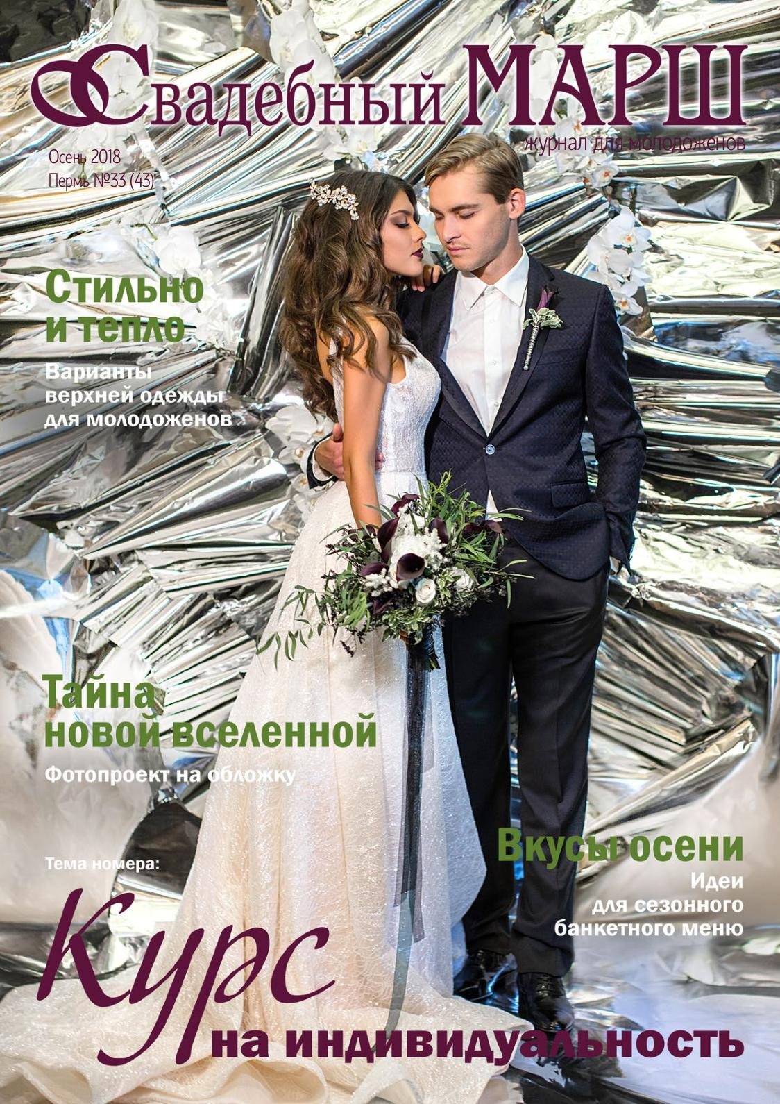 7b741727b7bc91b Calaméo - Свадебный марш № 43