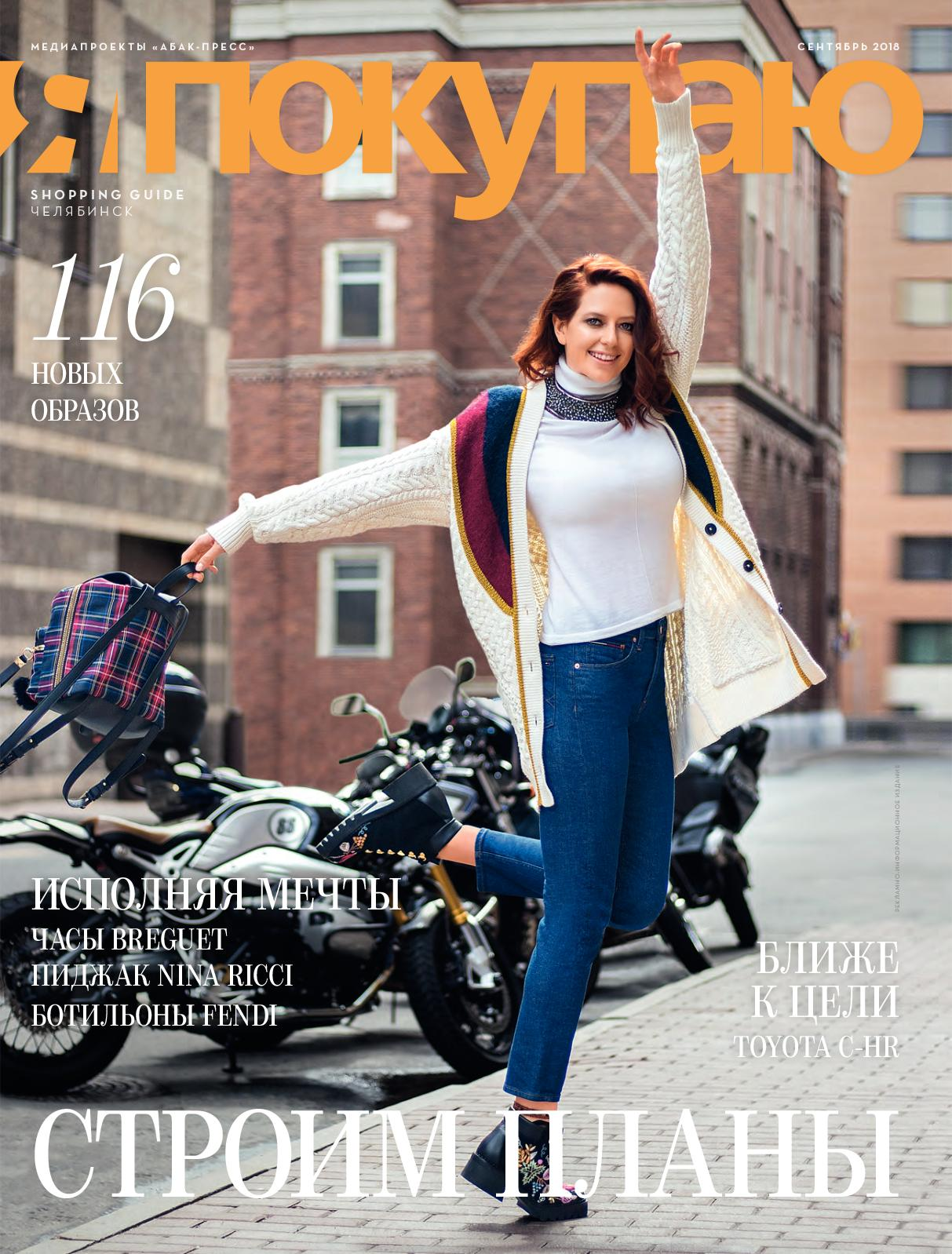 adc501b430d6 Calaméo - Shopping Guide «Я Покупаю. Челябинск», сентябрь 2018