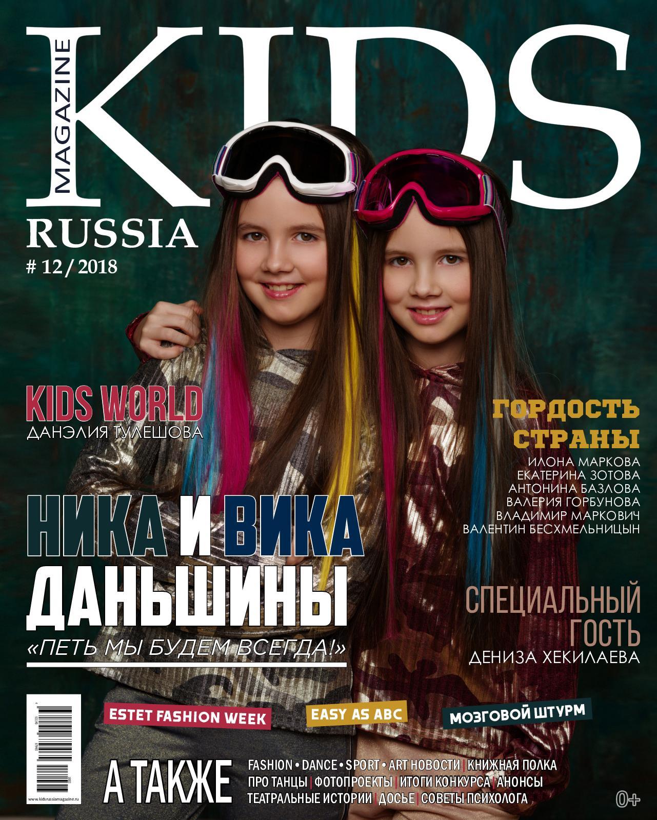96a3e2087b37 Calaméo - ЖУРНАЛ KIDS RUSSIA MAGAZINE  12