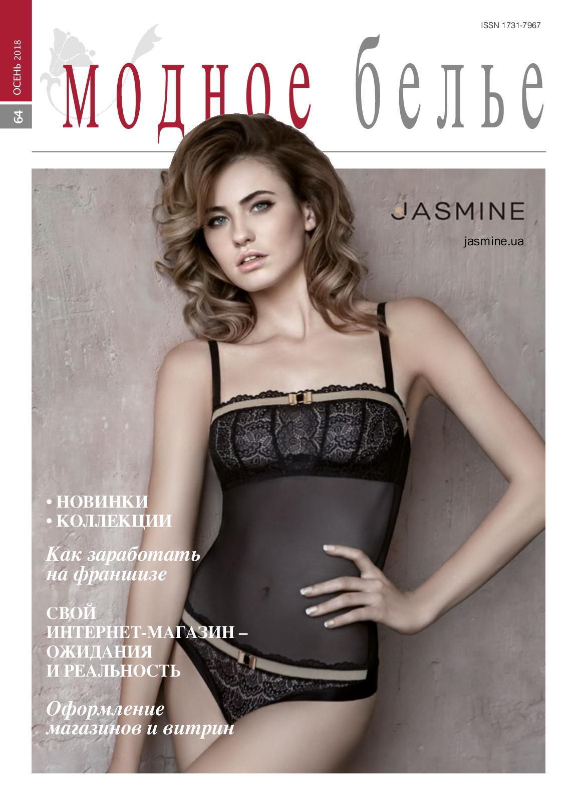 c4b09575f49e0 Calaméo - Журнал Модное Белье, осень 2018