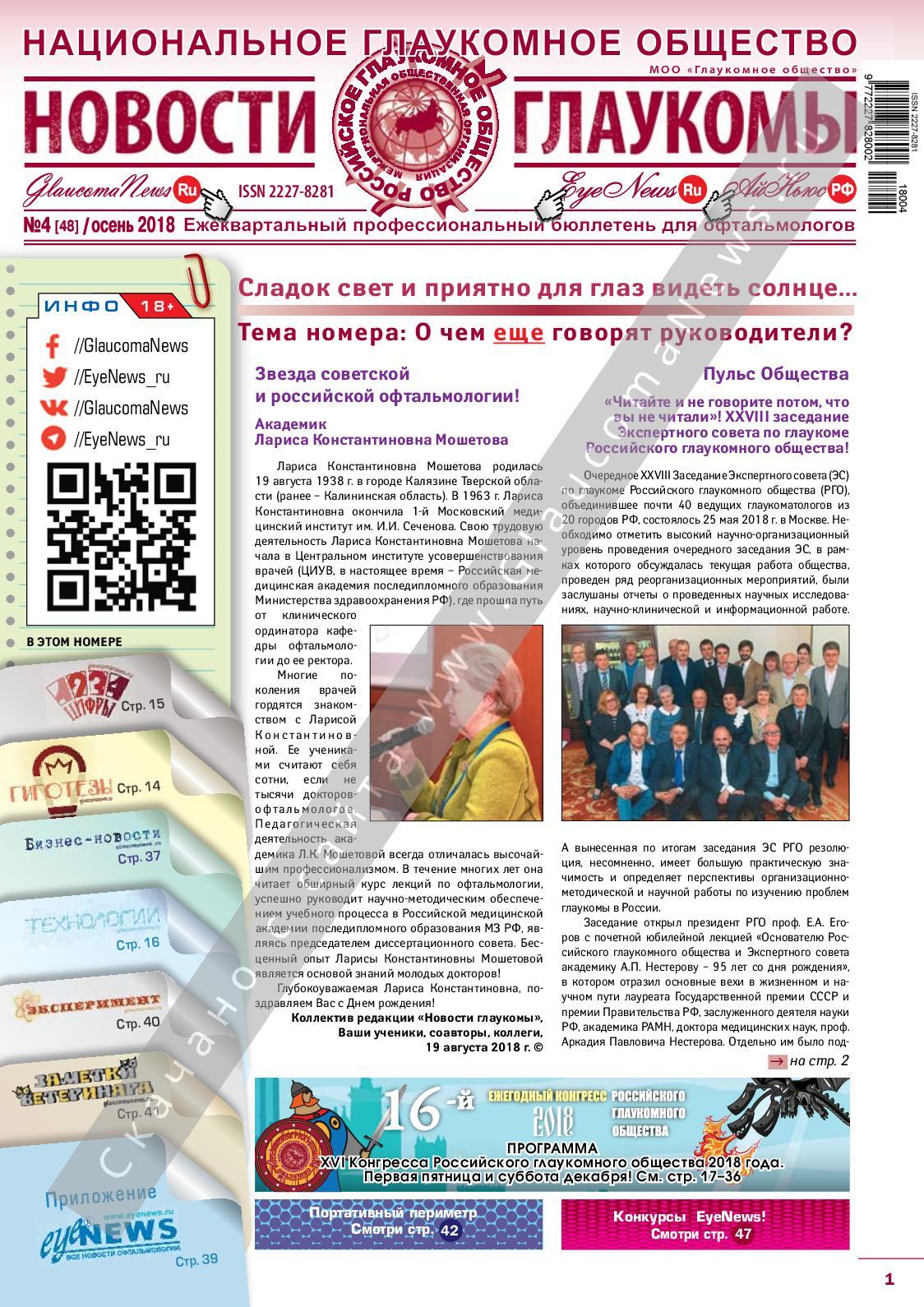 efa9ed1a0e76 Calaméo - НОВОСТИ ГЛАУКОМЫ №4, 2018 (осень)