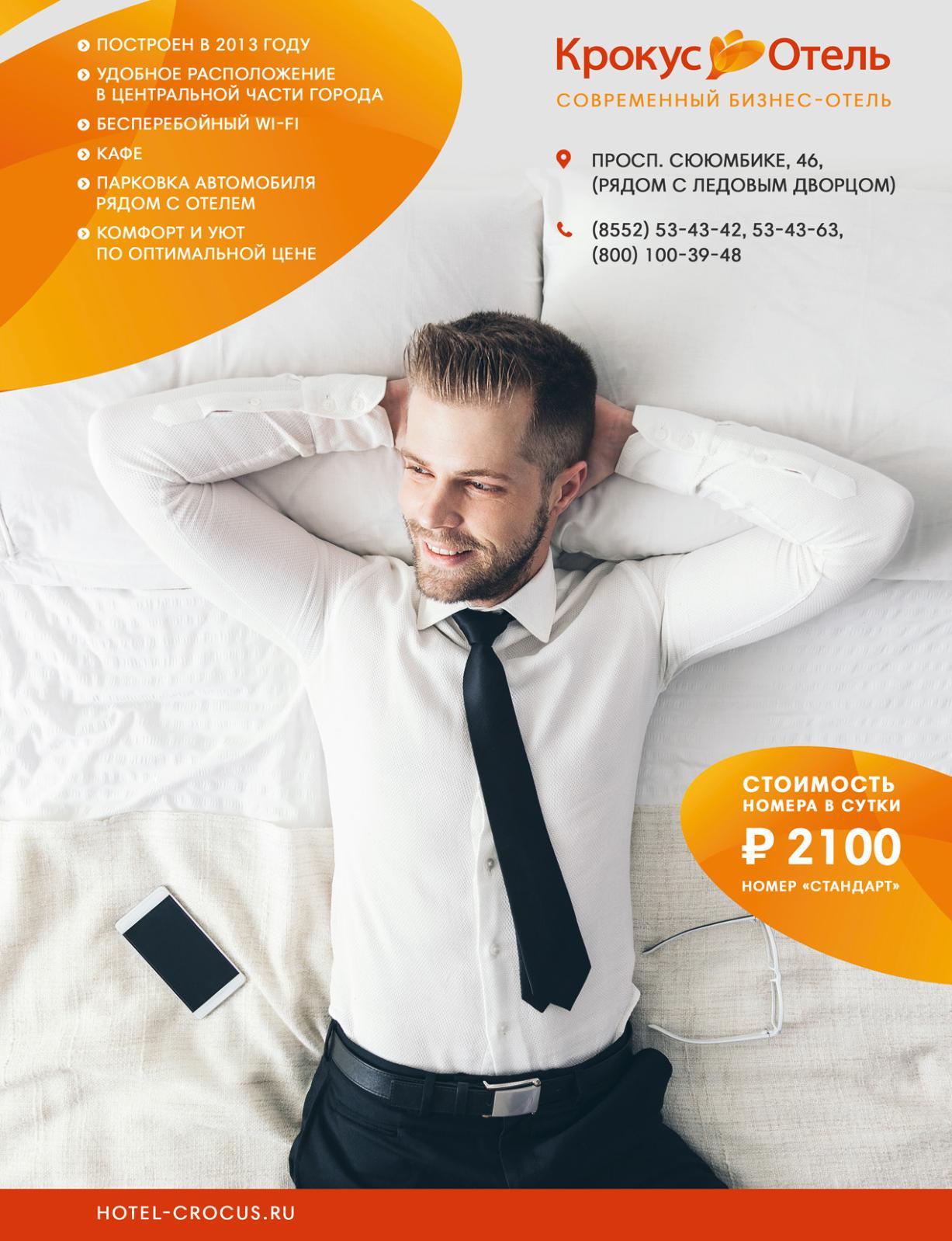 Shopping Guide «Я Покупаю  Набережные Челны», сентябрь 2018