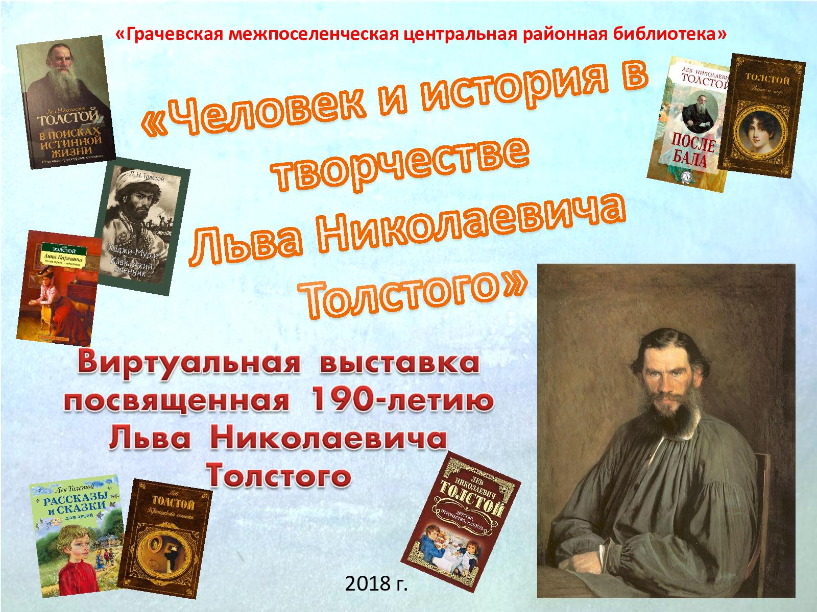 Толстой, Лев Николаевич — Википедия | 1200x1600