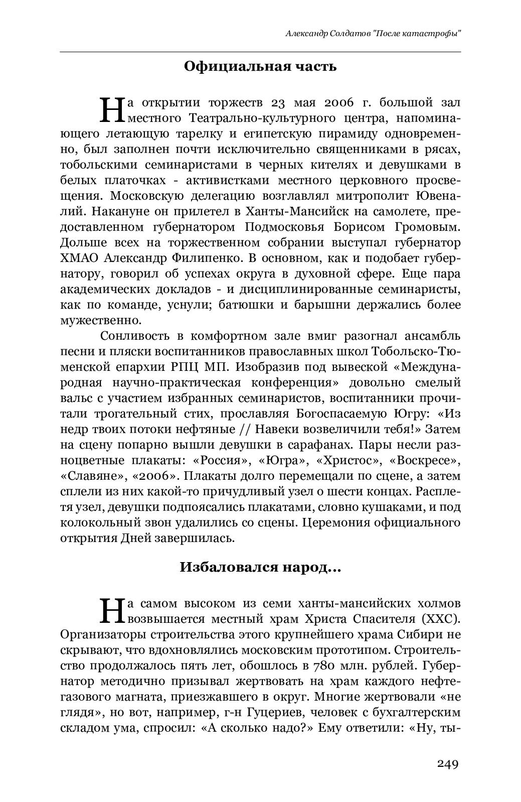 Page 257