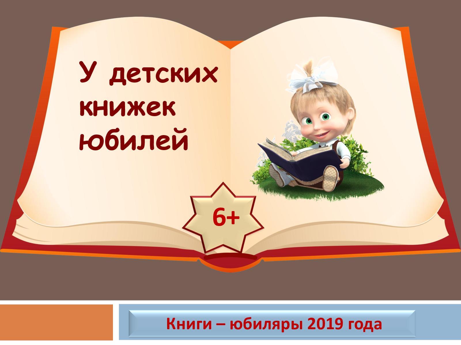 Картинка для книги юбиляра