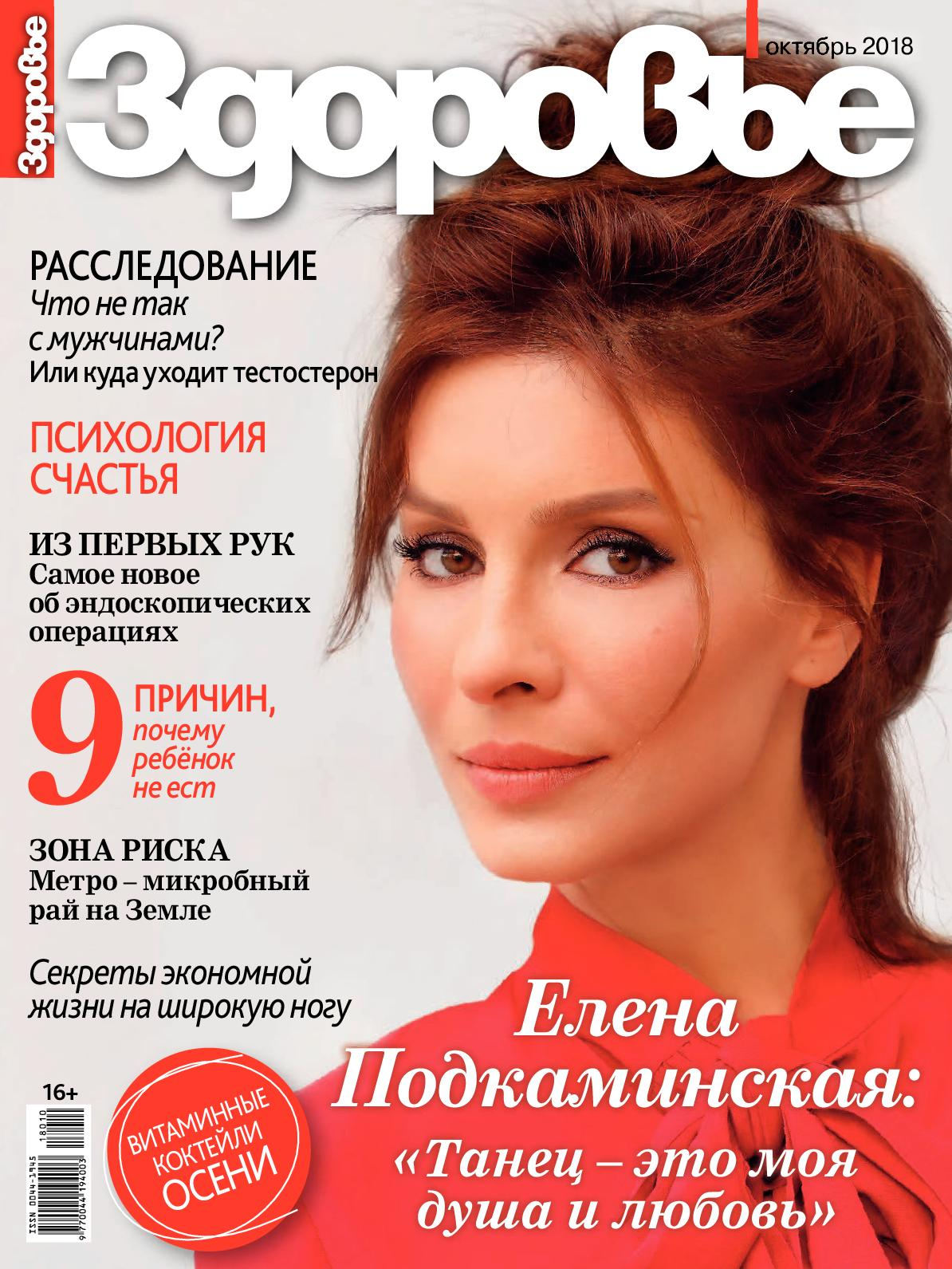 Анна Редей Голая