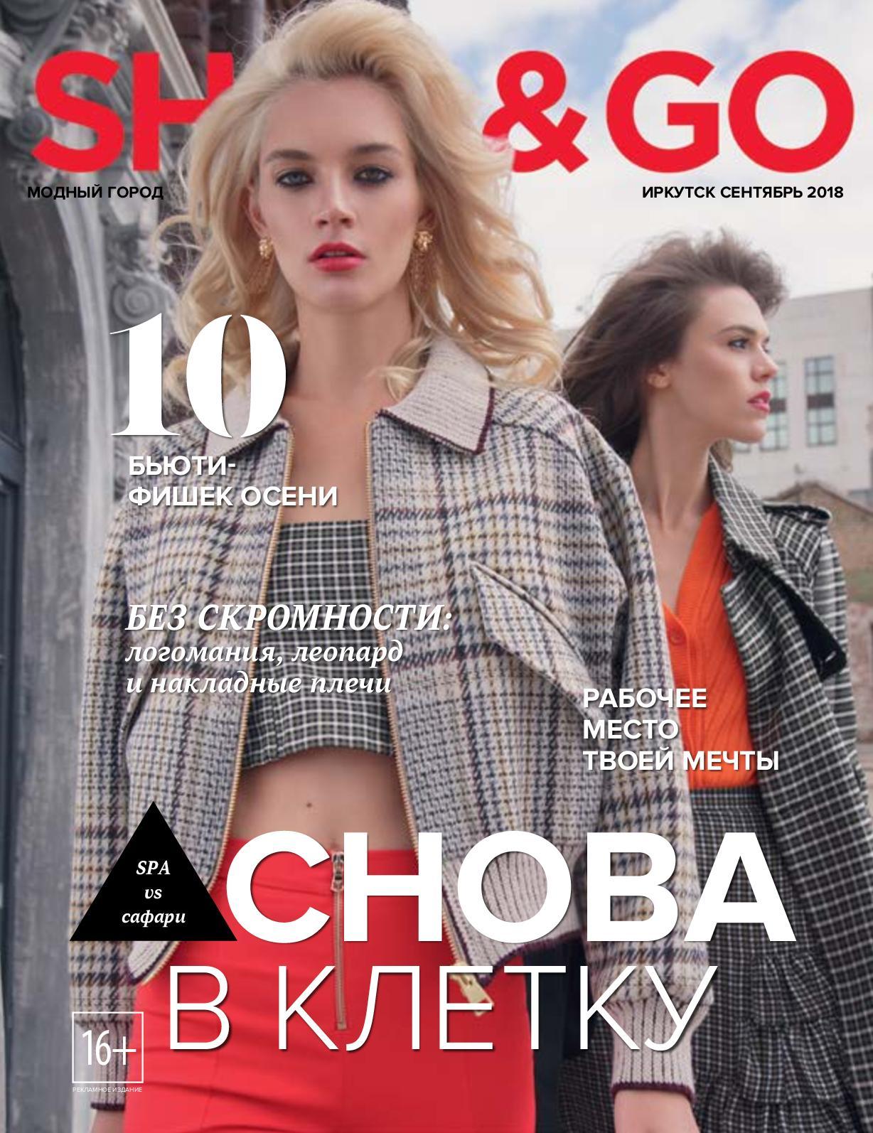 5d31175589ff Calaméo - SHOP&GO Иркутск Сентябрь 2018