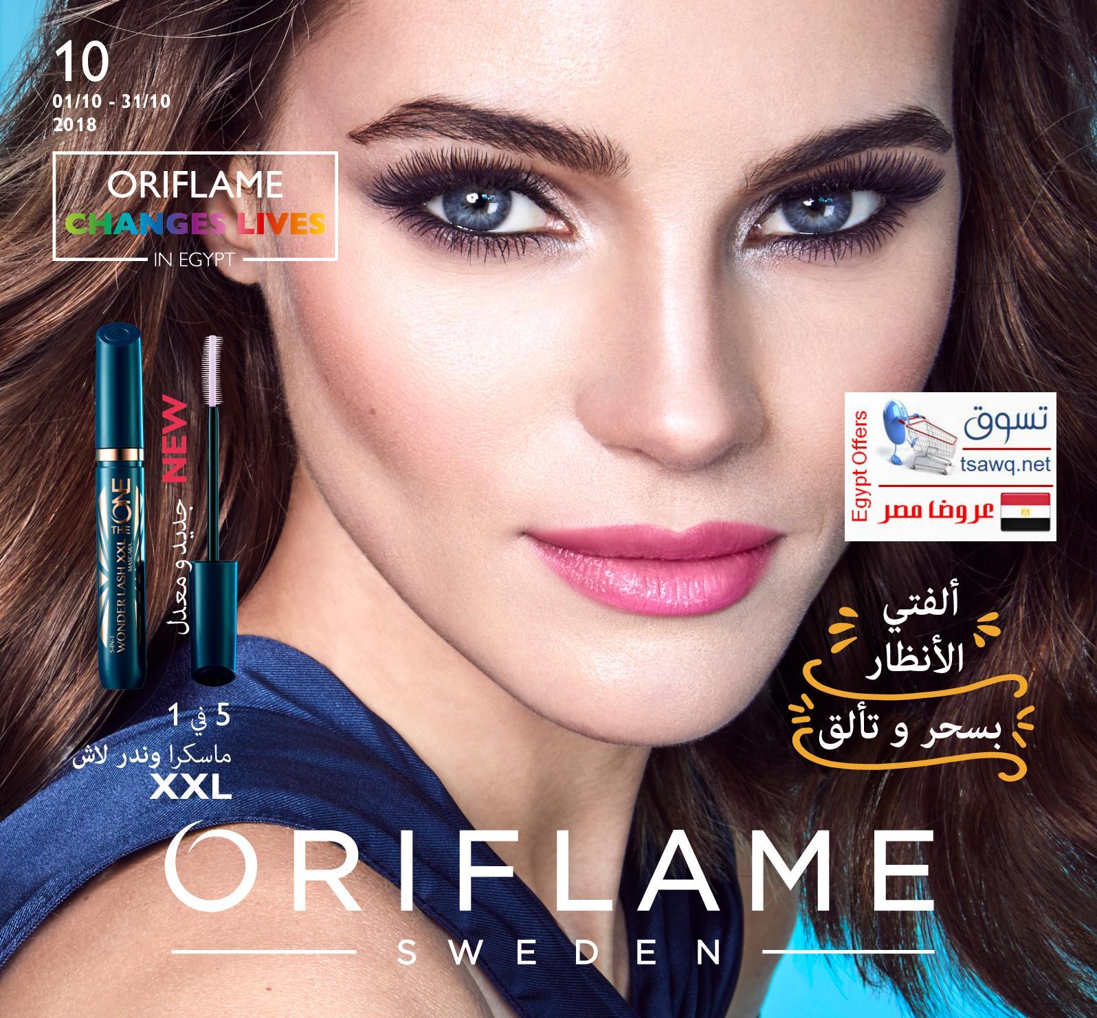 bb0006593 Calaméo - Tsawq Net Oriflame Brochure Egypt 10 2018