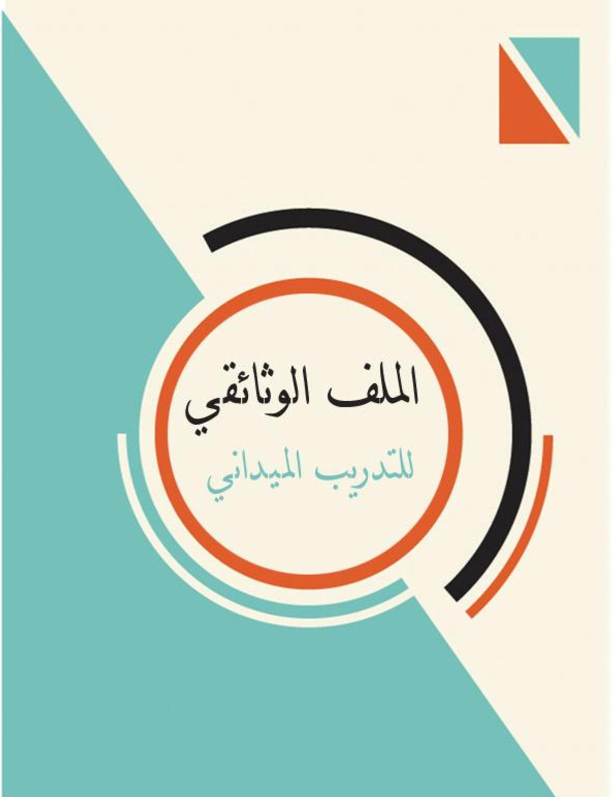 6ec9dadf3 Calaméo - ملف التدريب الميداني للطالبة فاطمة الزيدية 20162017