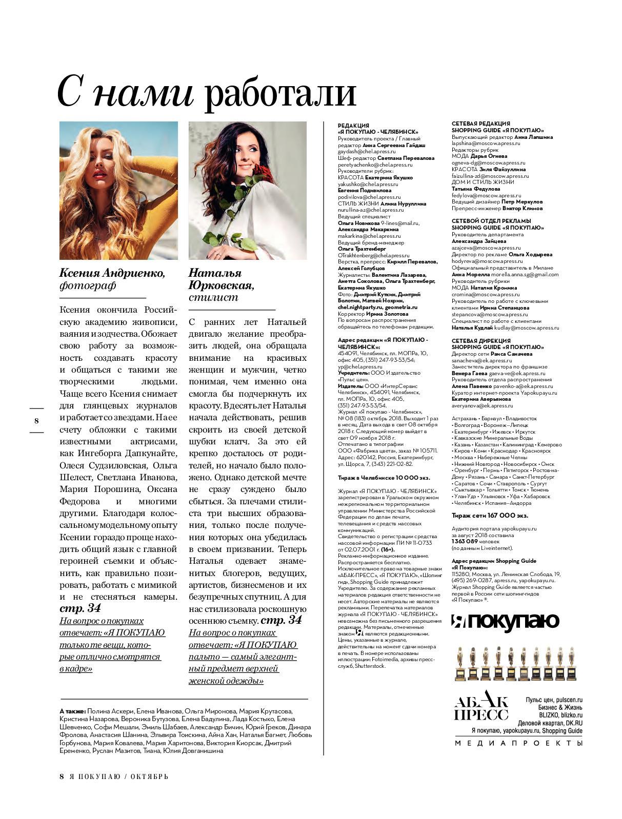 fa112768fb6 Shopping Guide «Я Покупаю. Челябинск»
