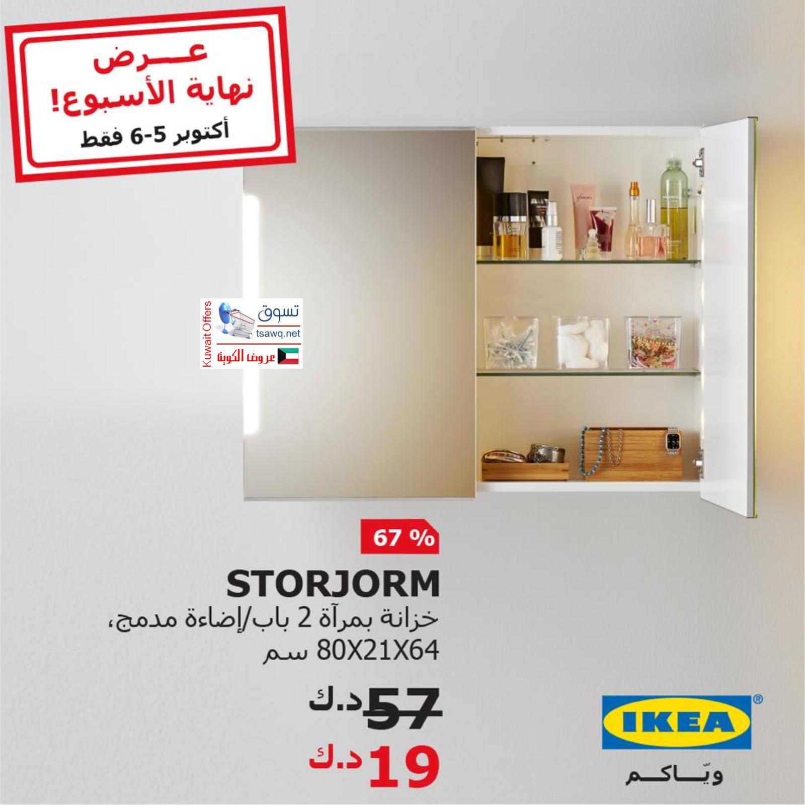 Calaméo - Tsawq Net Ikea Kuwait 05 10 2018