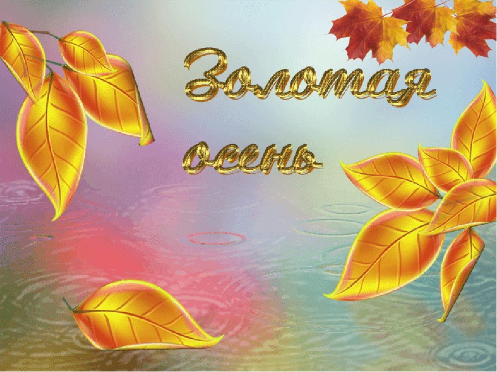 Челентано, картинка золотая осень с надписями