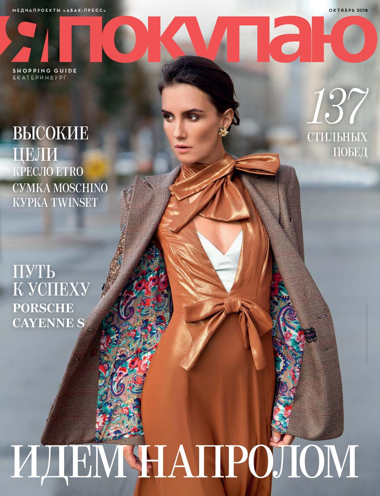 397857cbf76 Calaméo - Электронная версия журнала «Я Покупаю. Екатеринбург ...