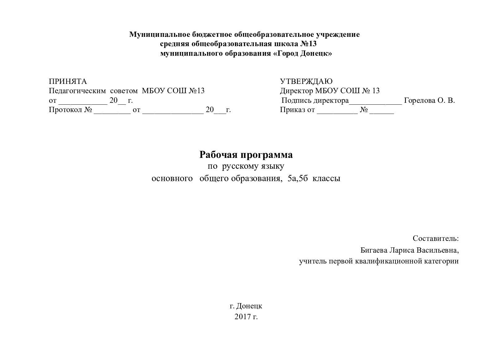 конспект урока морфемный разбор слова 5 класс фгос банк славянский кредит вклады
