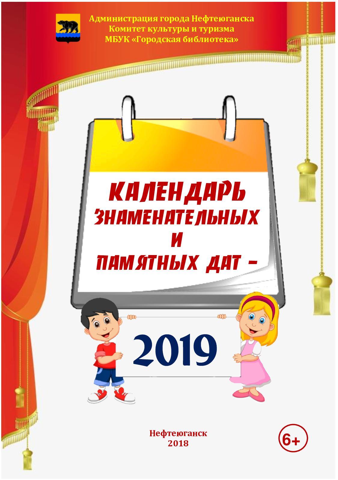 Смотреть Календарь знаменательных дат на 2019 год для библиотекарей видео