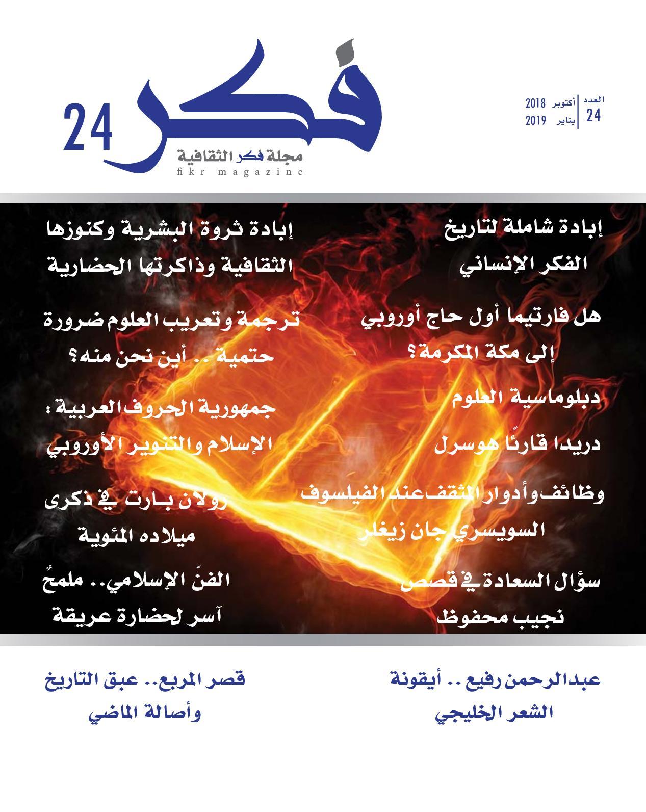 Calaméo Fikr Magazine 24