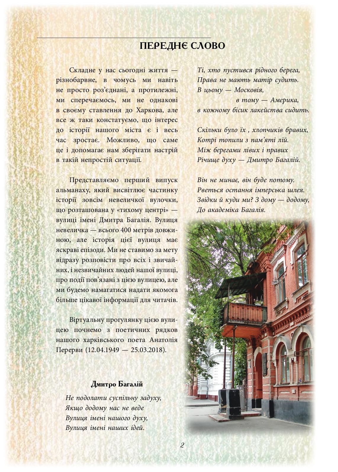 Calaméo - Журнал