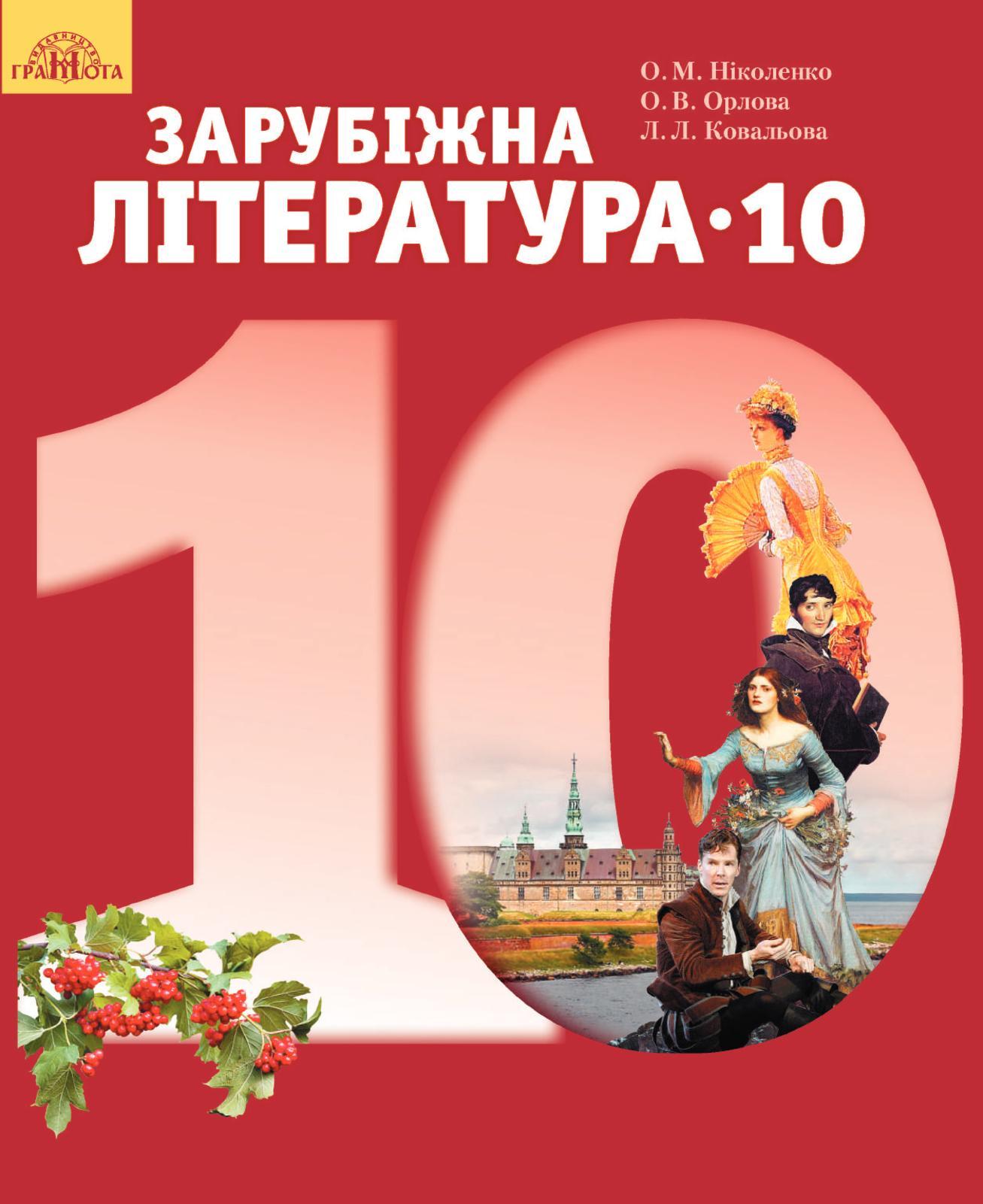 Calaméo - 10 Klas Zarubizhna Literatura Nikolenko 2018 1b90ed41b2737