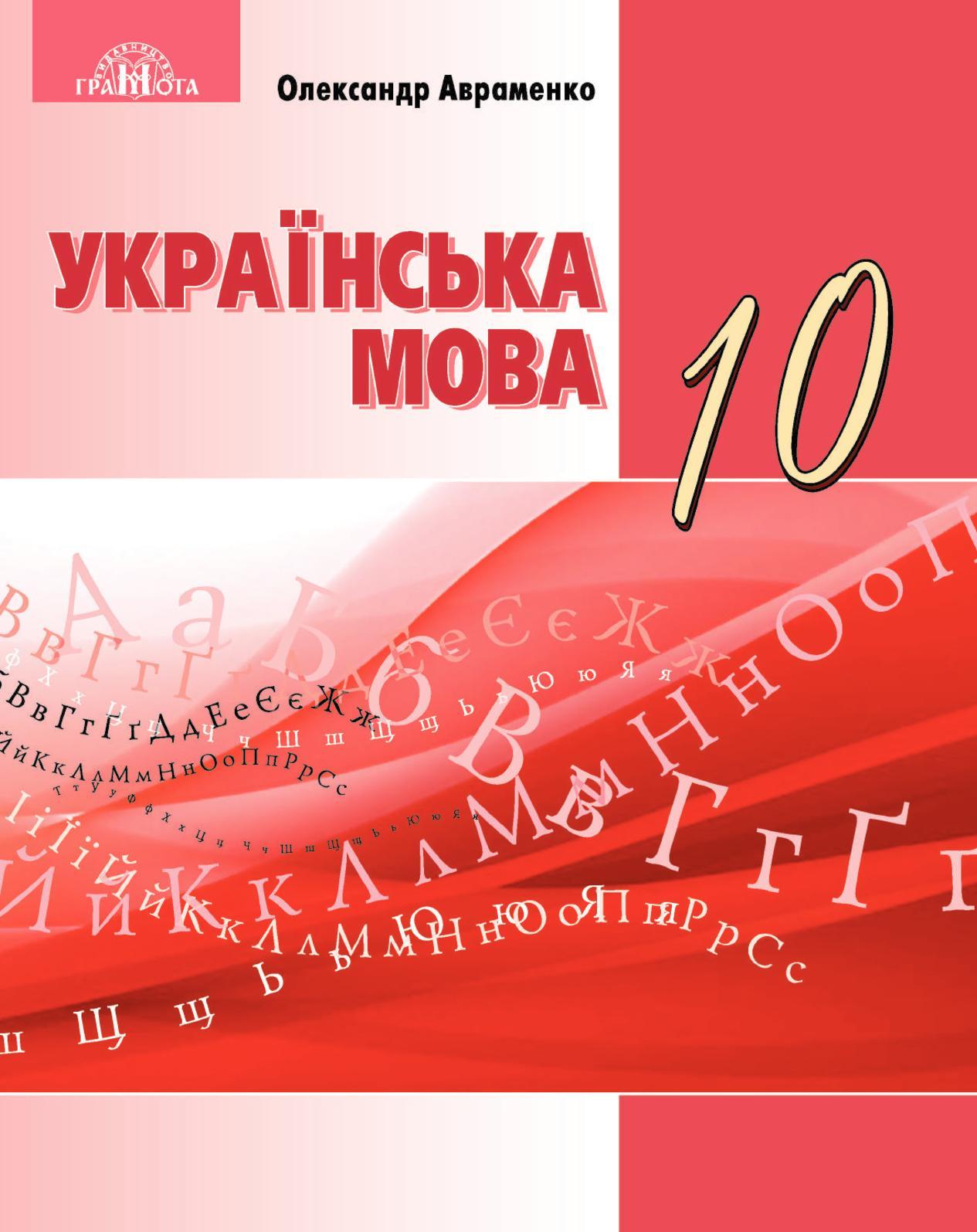 7685819c29a7a5 Calaméo - 10 Klas Ukrajinska Mova Avramenko 2018
