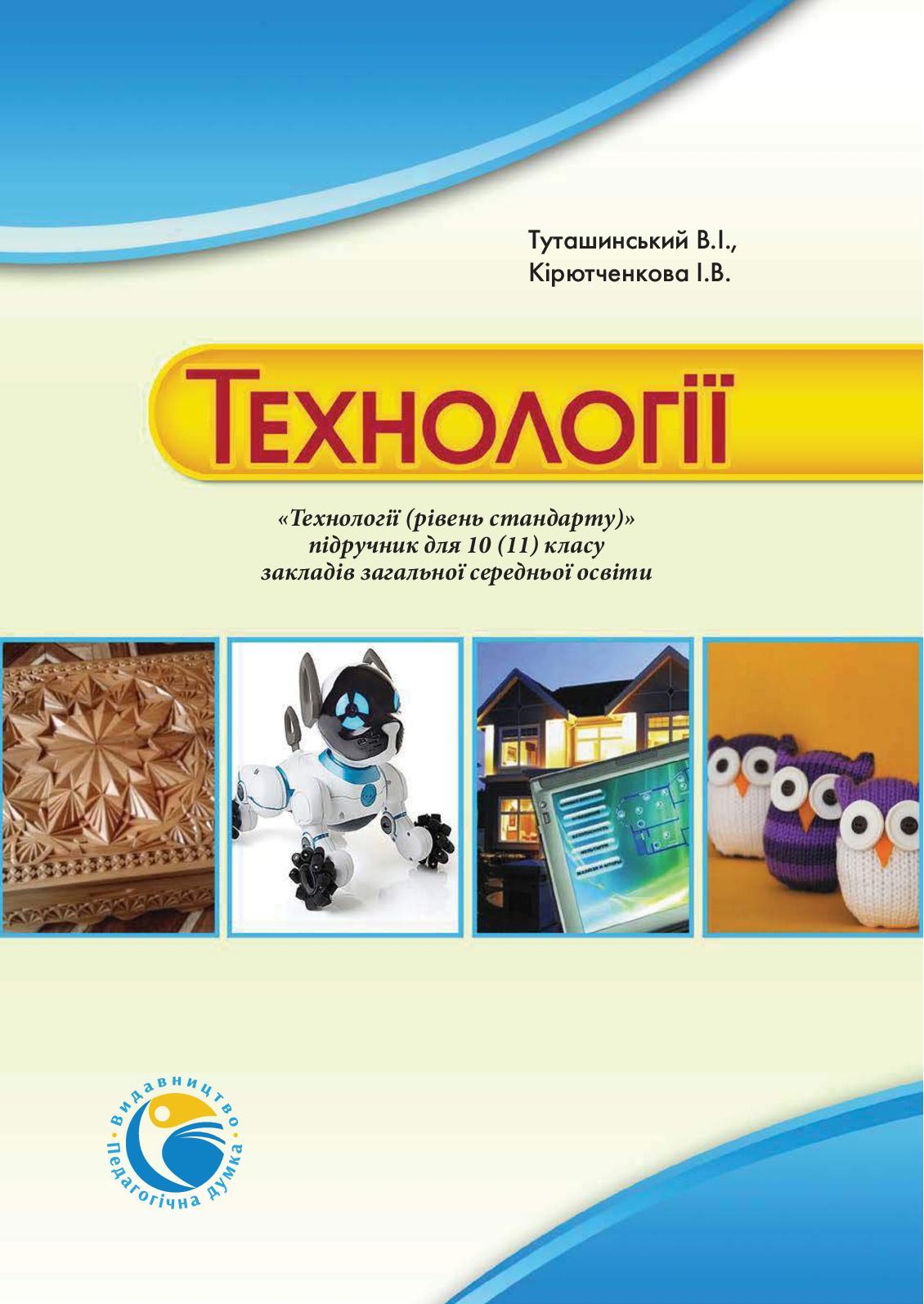 Calaméo - 10 Klas Tekhnologiji Tutashinskij 2018 54b6b184349a9