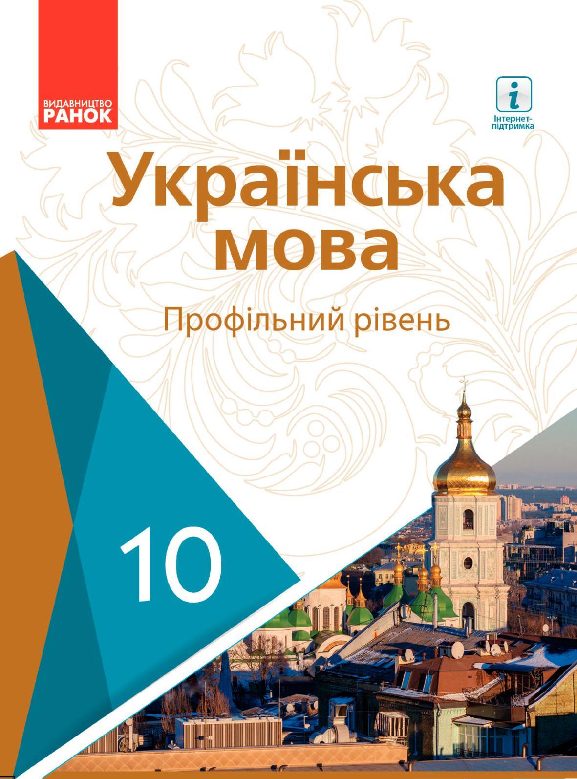 Calaméo - 10 Klas Ukrajinska Mova Karaman 2018 1f2c911ea3ce9