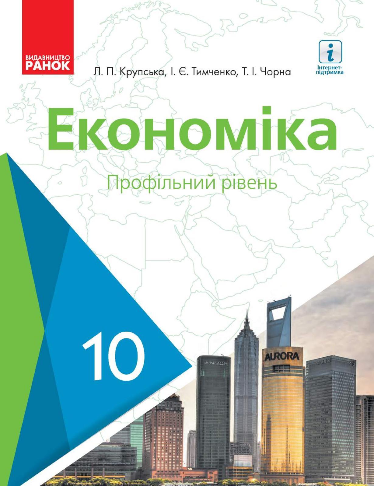Calaméo - 10 Klas Ekonomika Krupska 2018 f1ef7846322fa