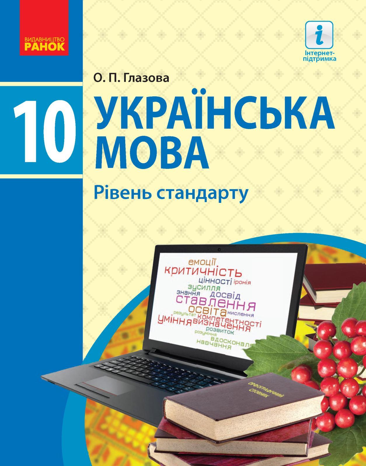fae9673981e756 Calaméo - 10 Klas Ukrajinska Mova Glazova 2018