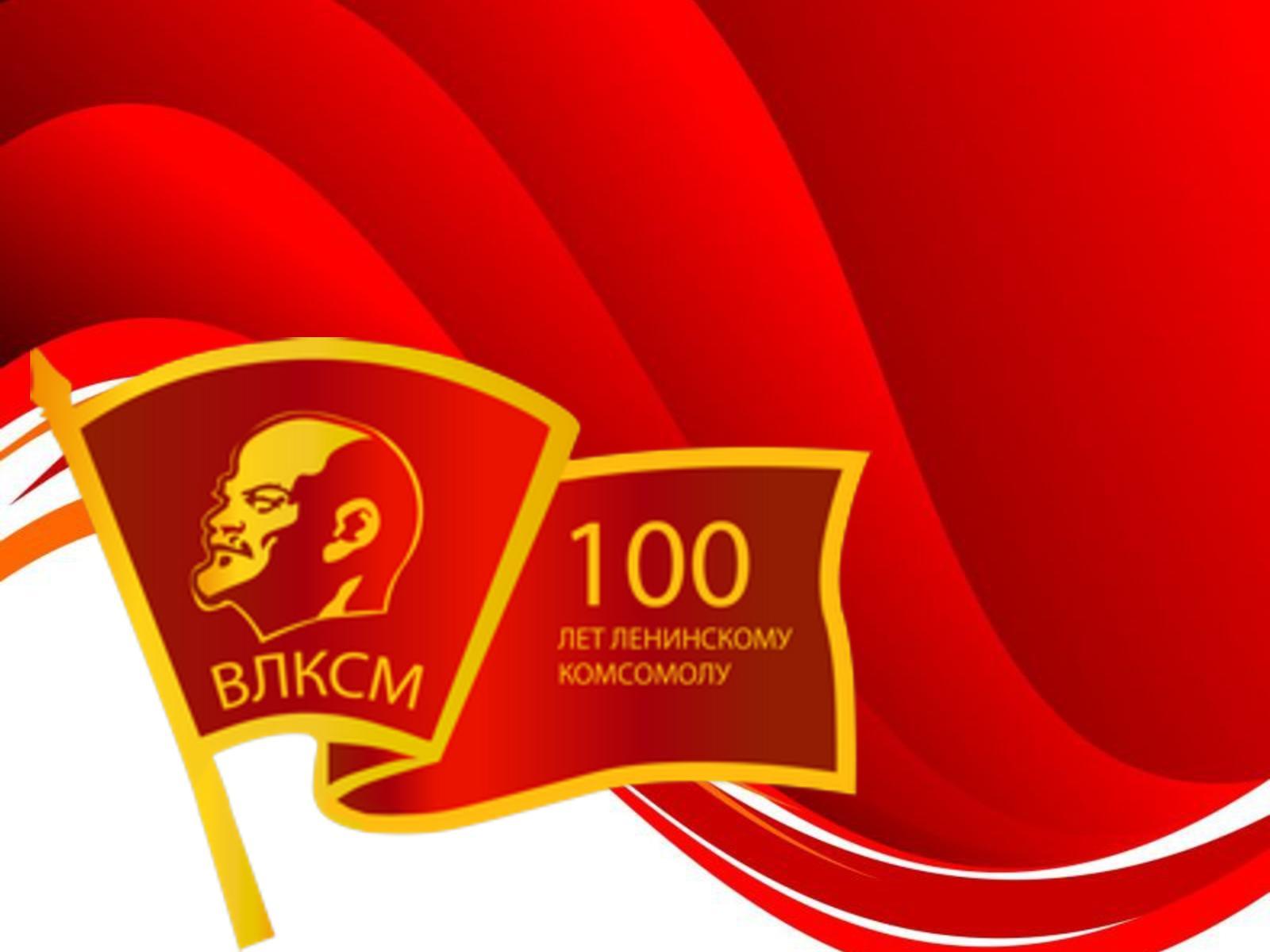 Открытки к дню 100 летия комсомола, моему